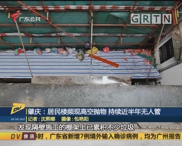 (DV现场)肇庆:居民楼频现高空抛物 持续近半年无人管