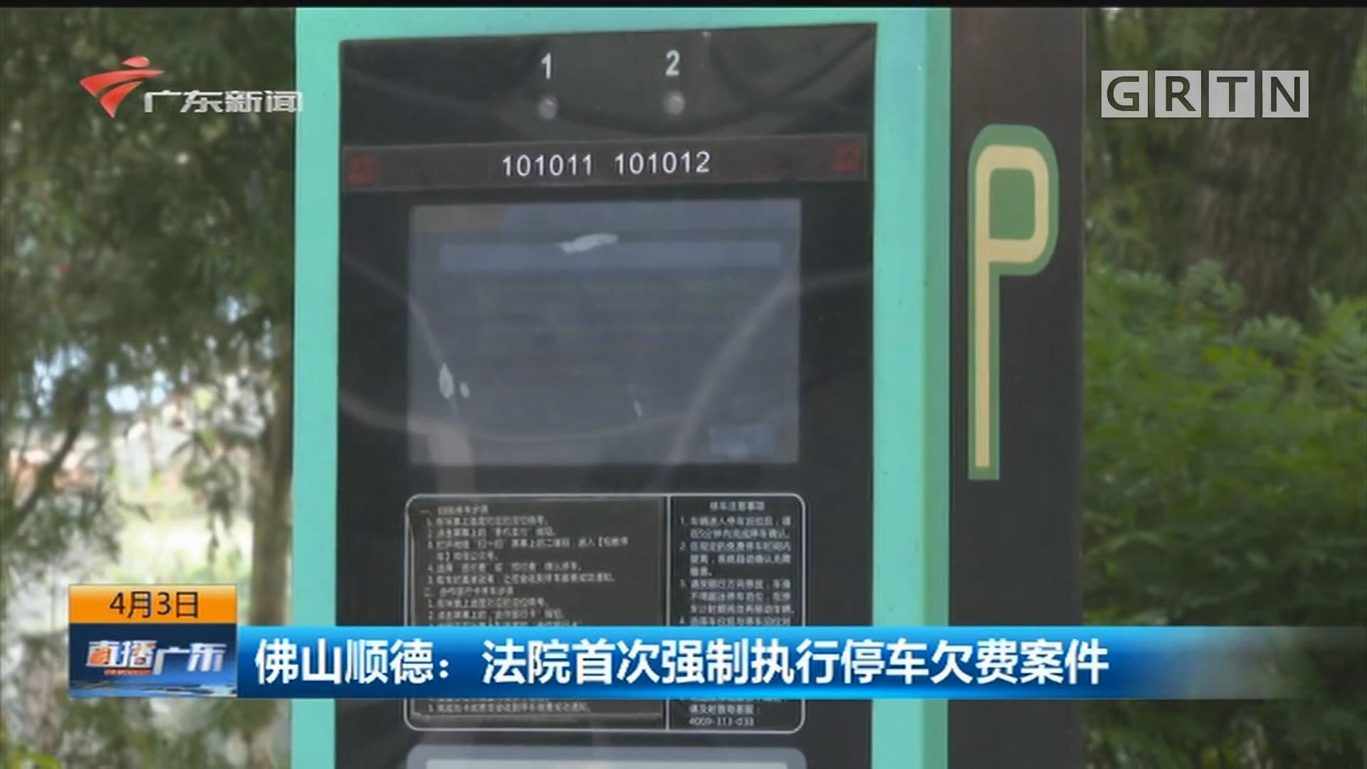 佛山顺德:法院首次强制执行停车欠费案件