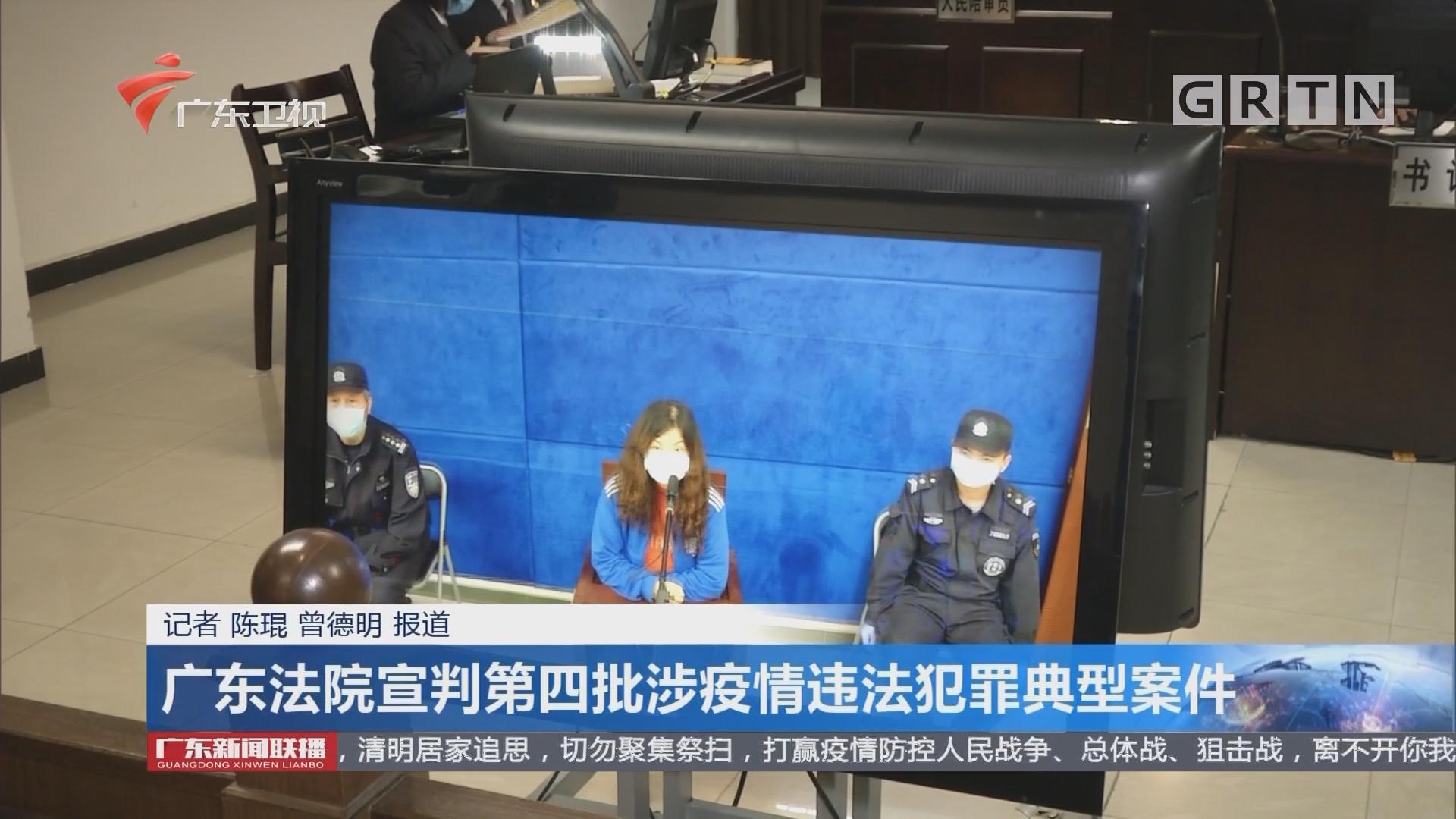 广东法院宣判第四批涉疫情违法犯罪典型案件