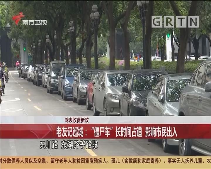"""咪表收费新政 老友记巡城:""""僵尸车""""长时间占道 影响市民出入"""