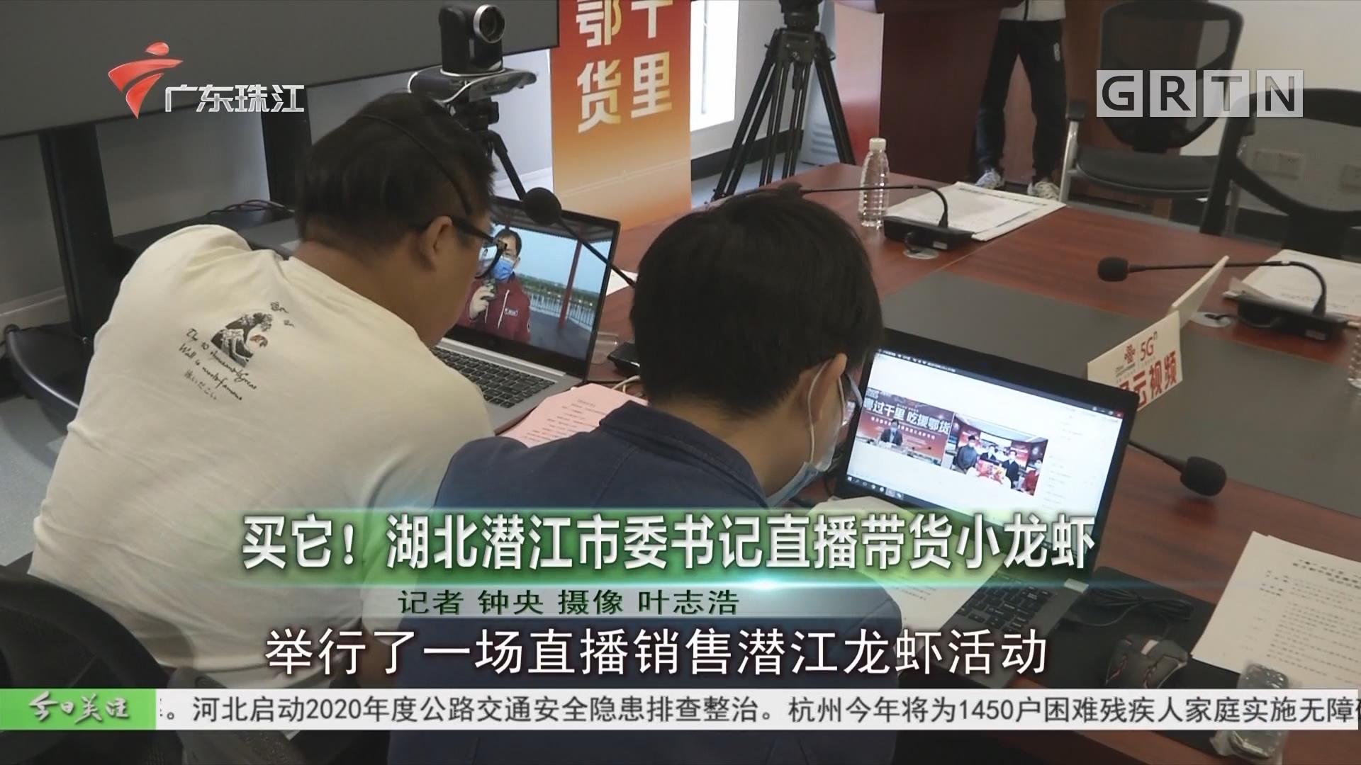 买它!湖北潜江市委书记直播带货小龙虾