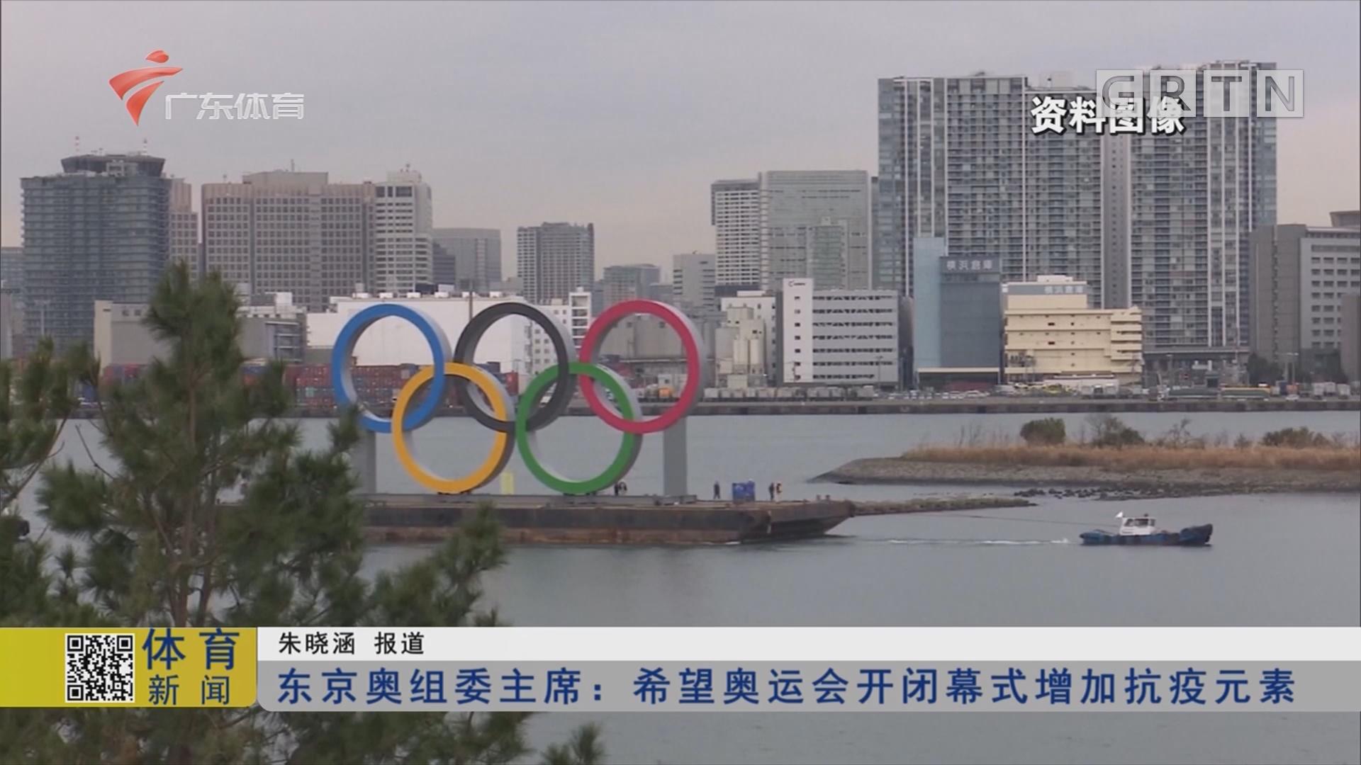 東京奧組委主席:希望奧運會開閉幕式增加抗疫元素