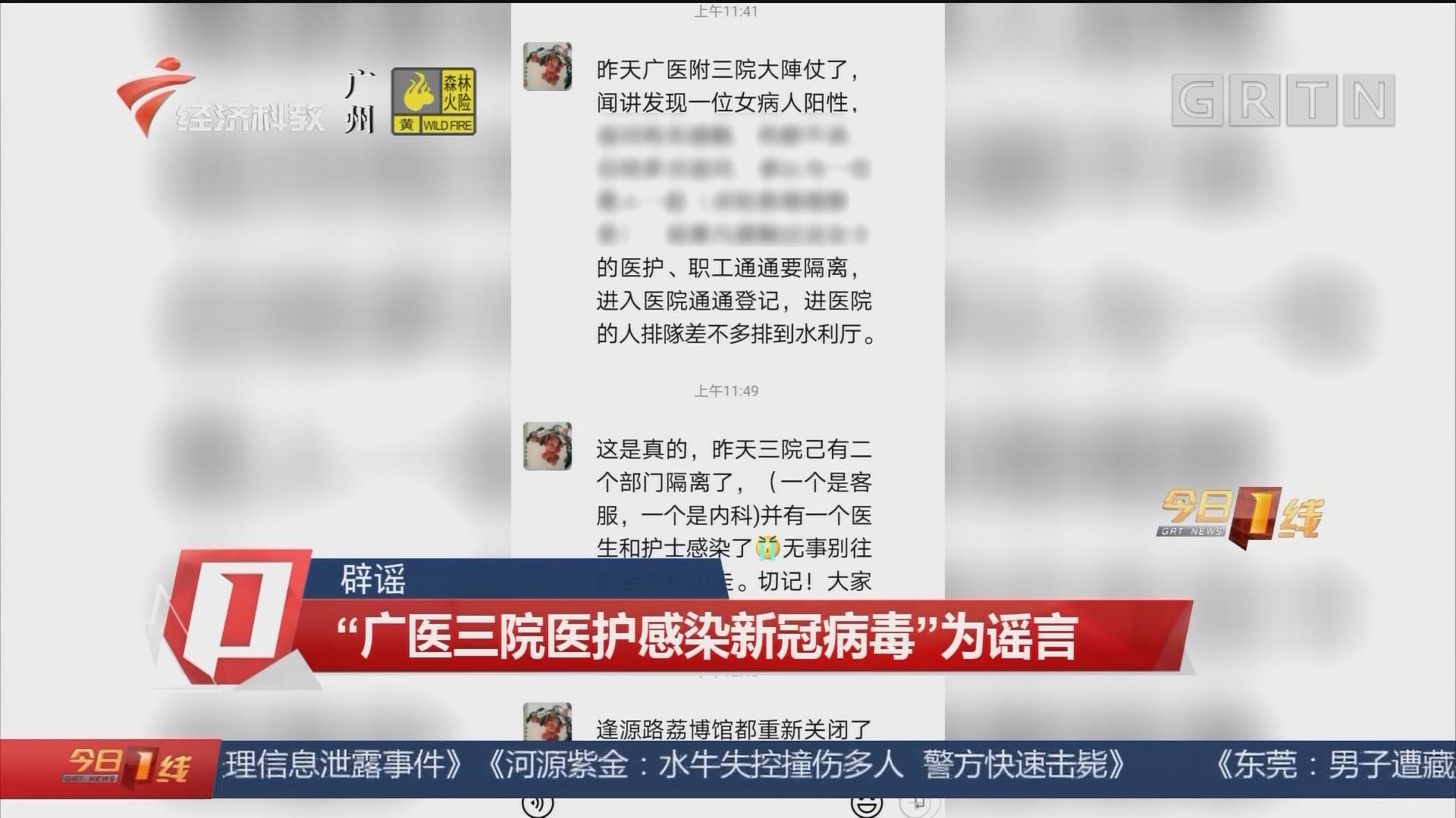 """辟谣 """"广医三院医护感染新冠病毒""""为谣言"""