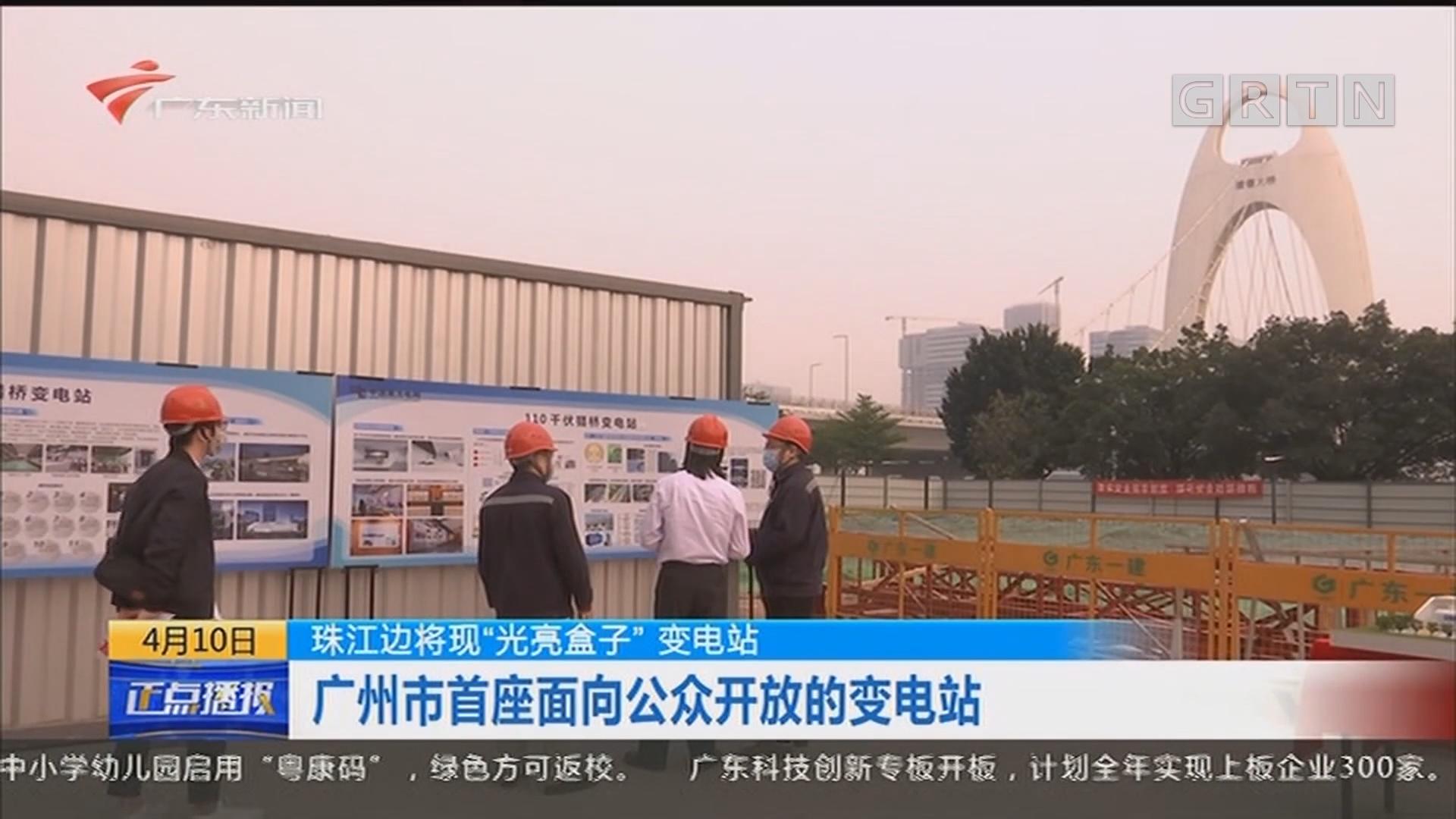 """珠江邊將現""""光亮盒子""""變電站 廣州市首座面向公眾開放的變電站"""