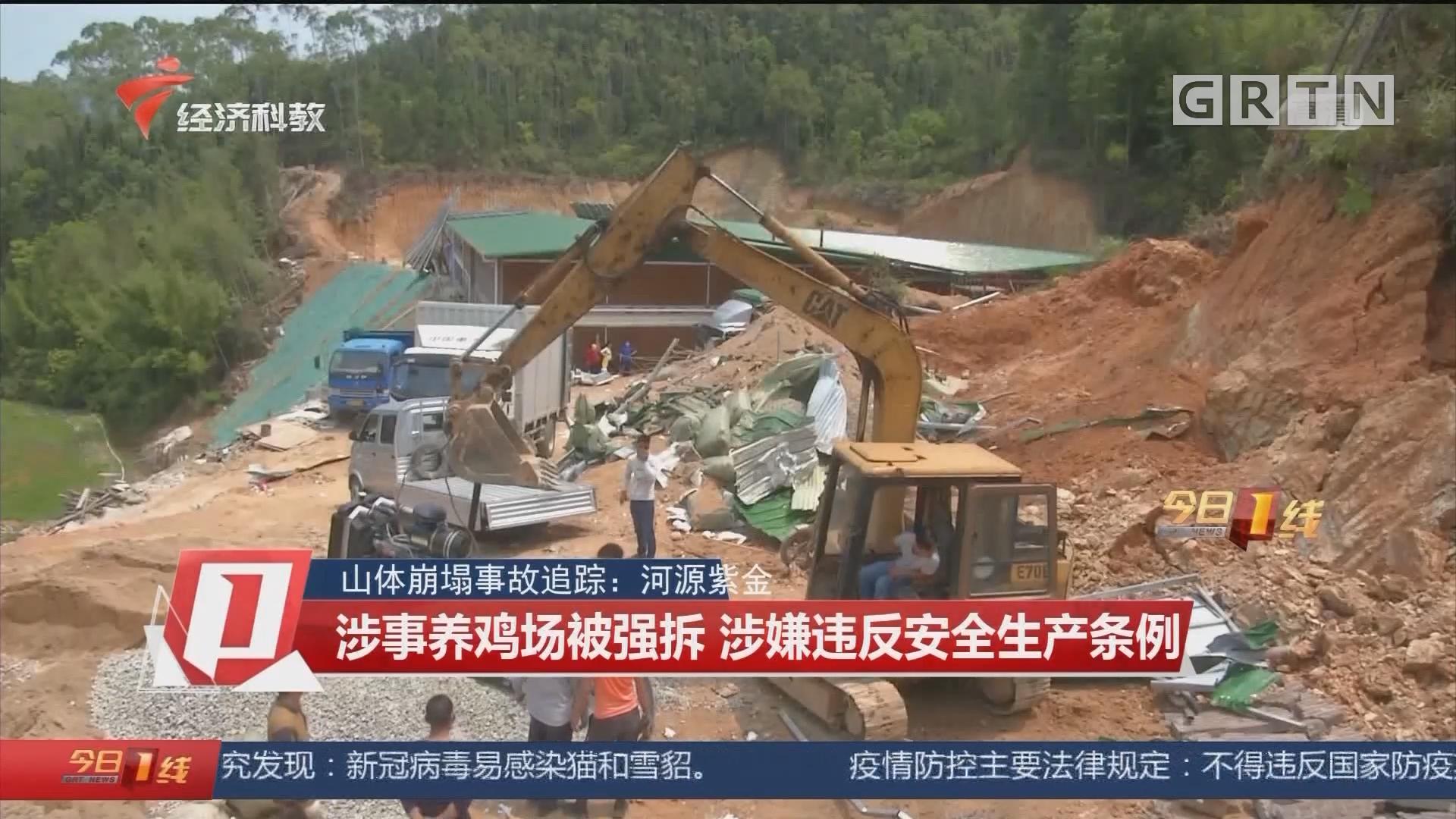 山体崩塌事故追踪:河源紫金 涉事养鸡场被强拆 涉嫌违反安全生产条例