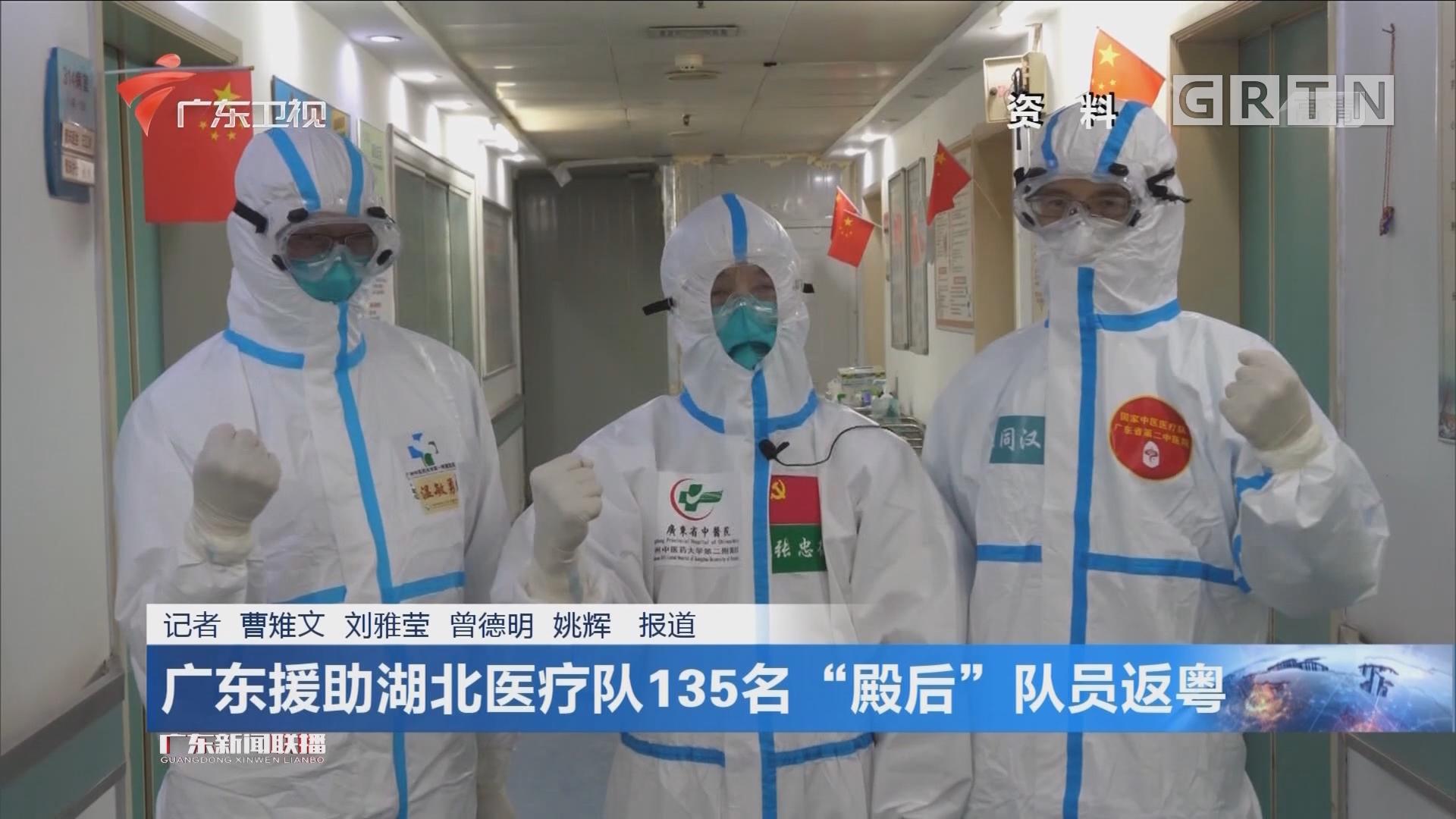 """广东援助湖北医疗队135名""""殿后""""队员返粤"""