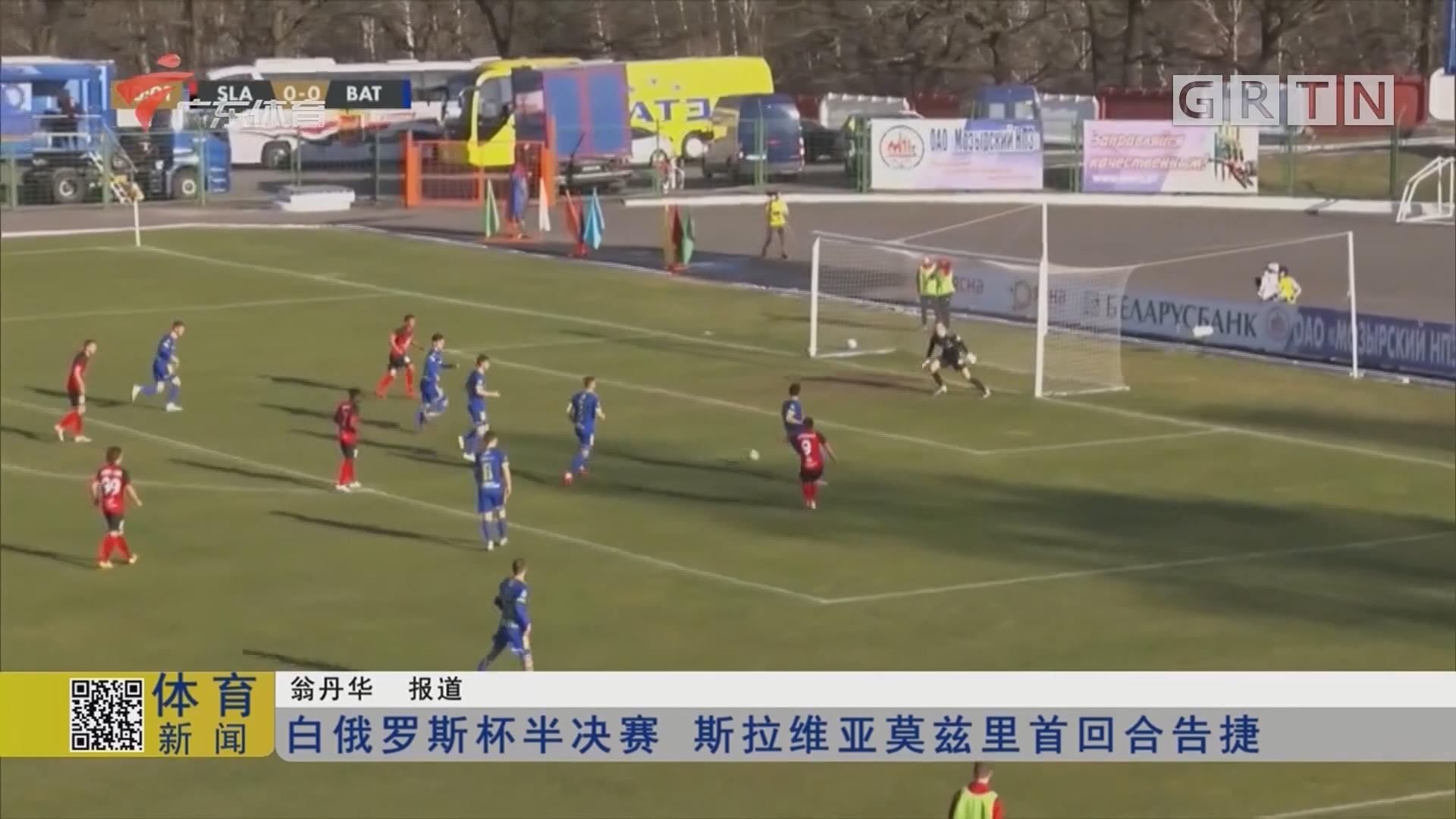白俄罗斯杯半决赛 斯拉维亚莫兹里首回合告捷