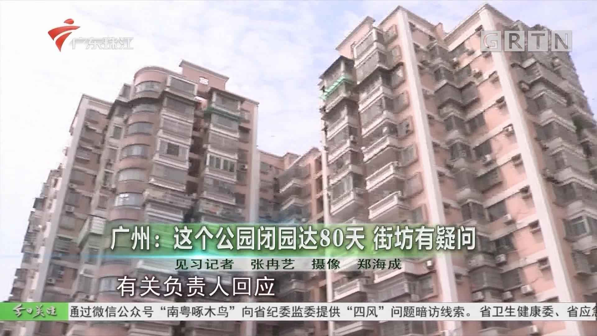 广州:这个公园闭园达80天 街坊有疑问