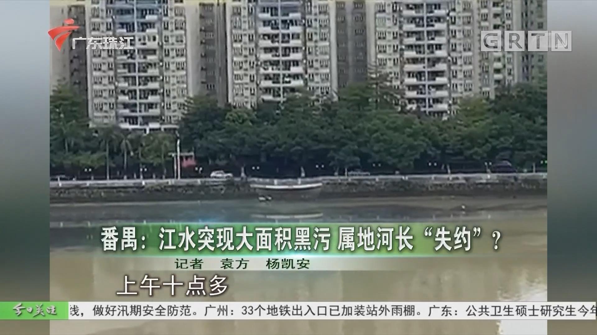 """番禺:江水突现大面积黑污 属地河长""""失约""""?"""