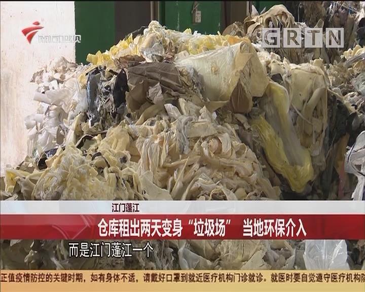 """江门蓬江 仓库租出两天变身""""垃圾场"""" 当地环保介入"""