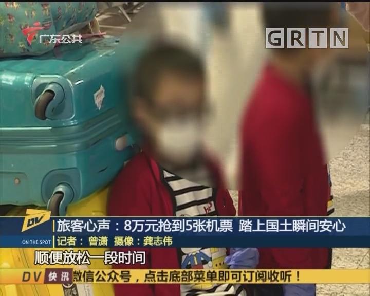 (DV现场)旅客心声:8万元抢到5张机票 踏上国土瞬间安心