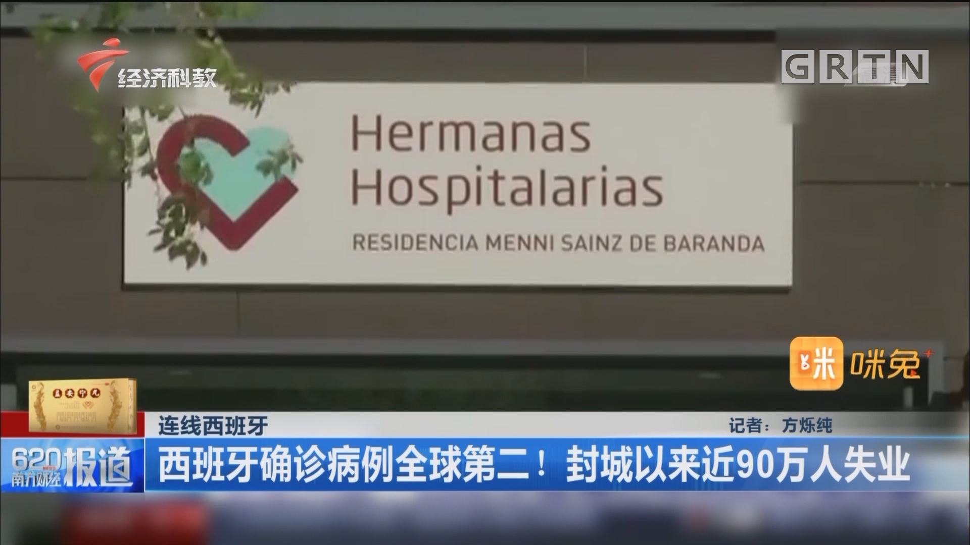 连线西班牙 西班牙确诊病例全球第二!封城以来近90万人失业