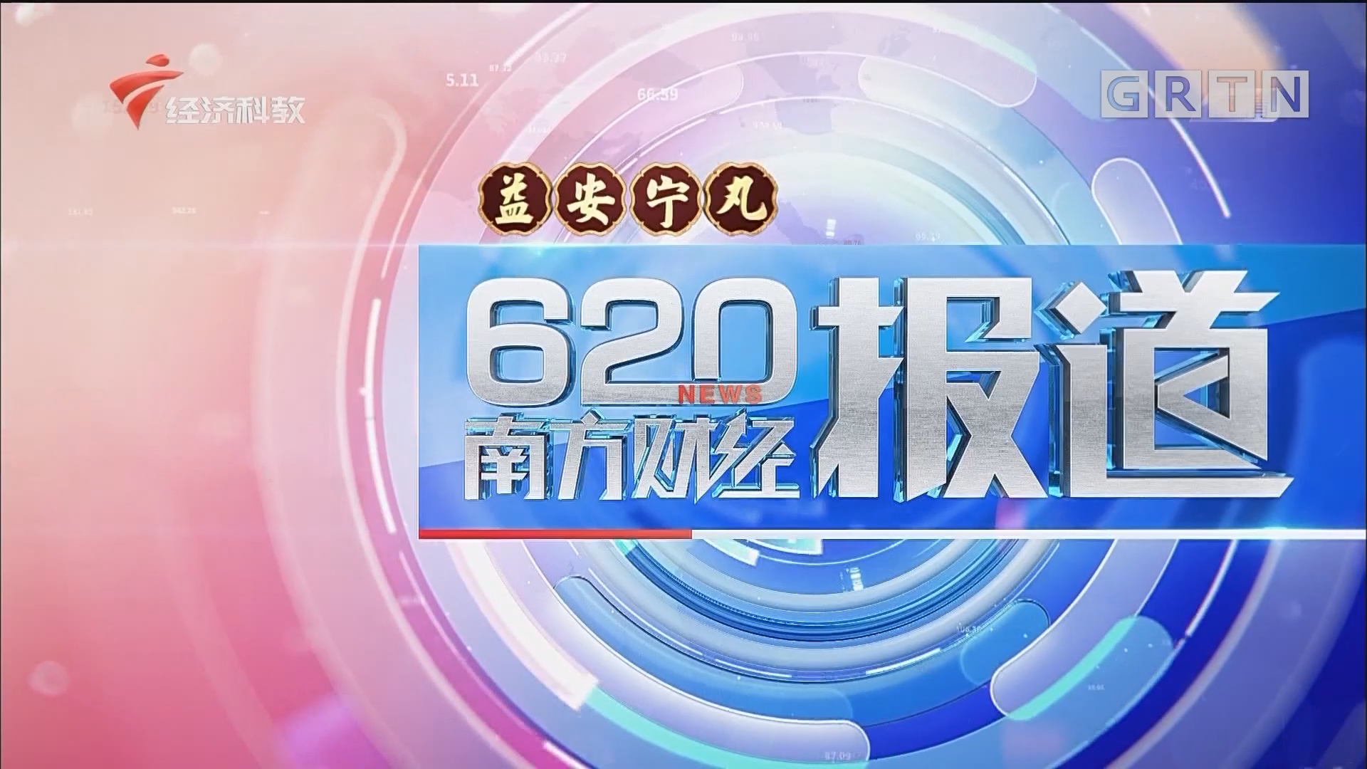 """[HD][2020-04-06]南方财经报告:""""粤康码""""实现多省互认 凭码即可通行"""