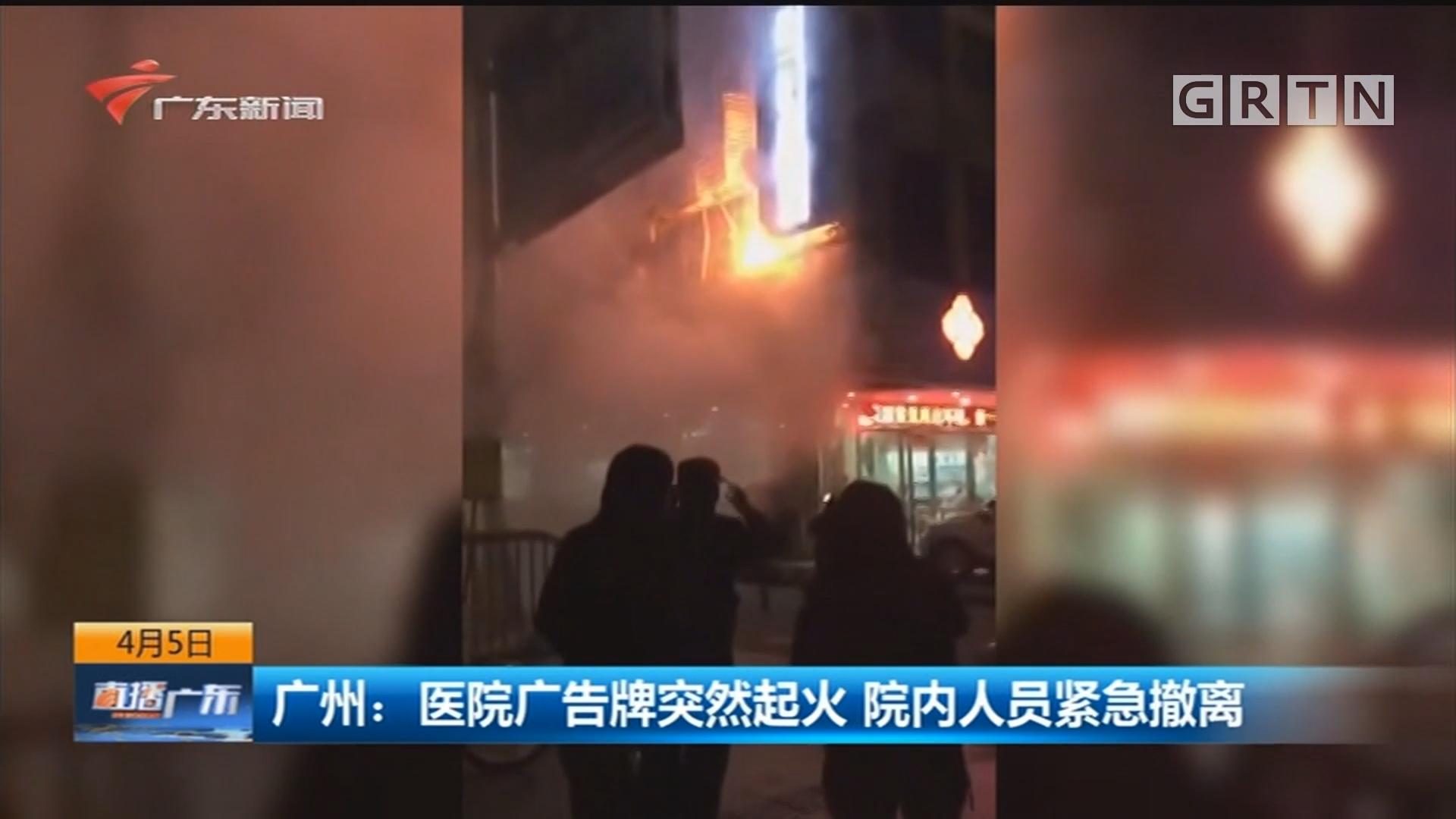 广州:医院广告牌突然起火 院内人员紧急撤离