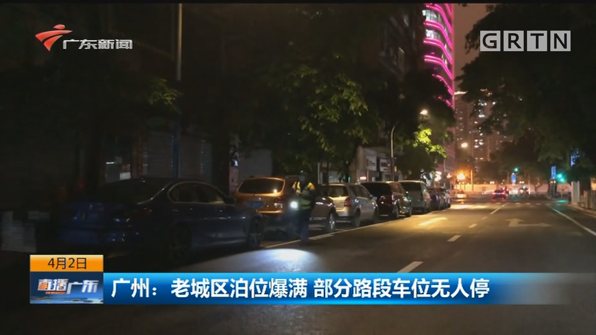 广州:老城区泊位爆满 部分路段车位无人停