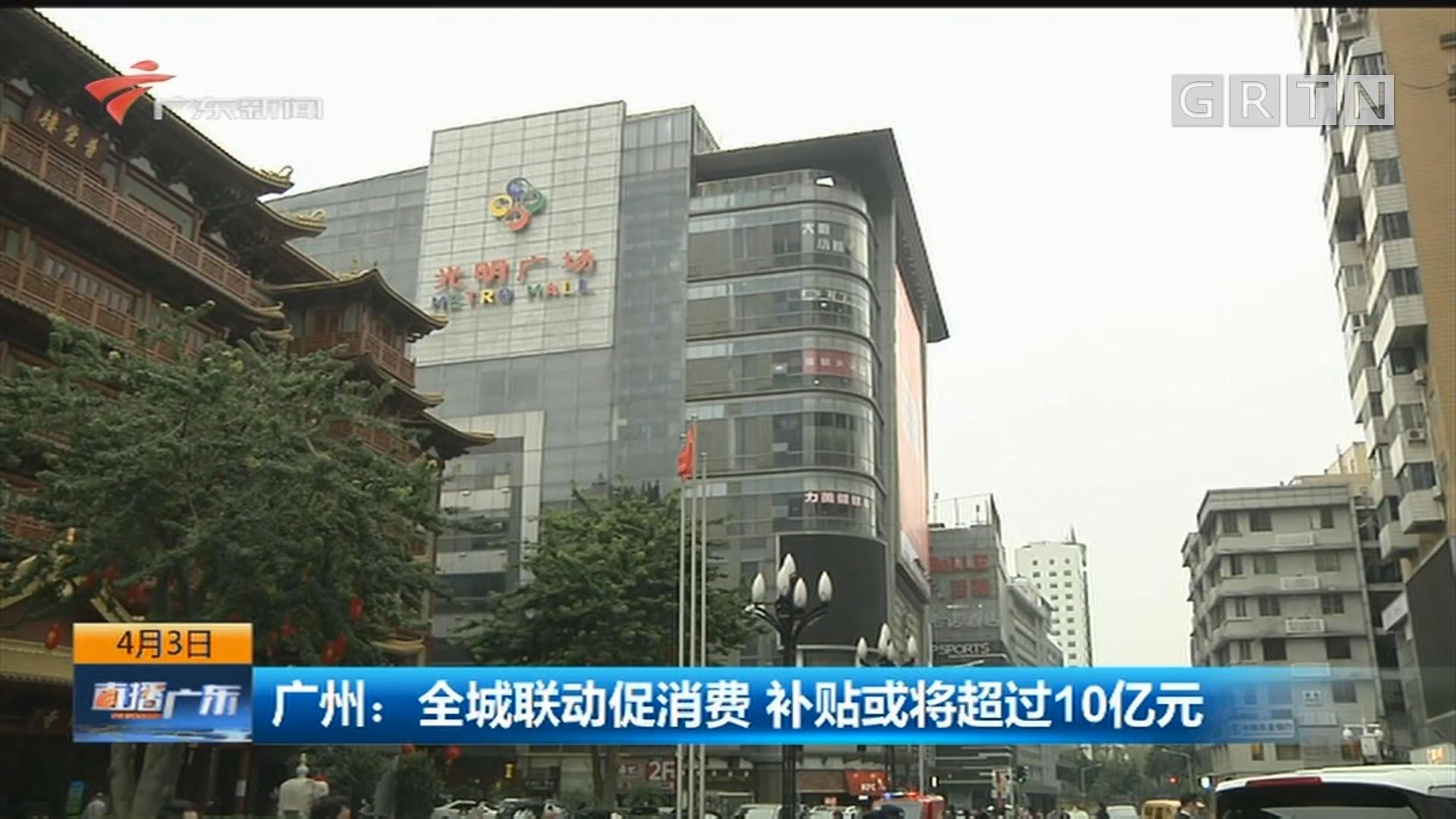 广州:全城联动促消费 补贴或将超过10亿元