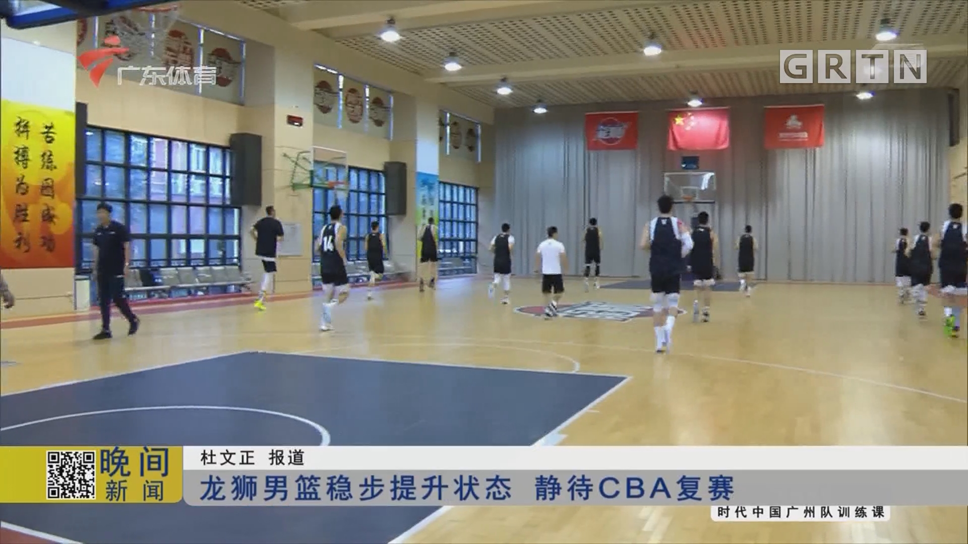 龙狮男篮稳步提升状态 静待CBA复赛