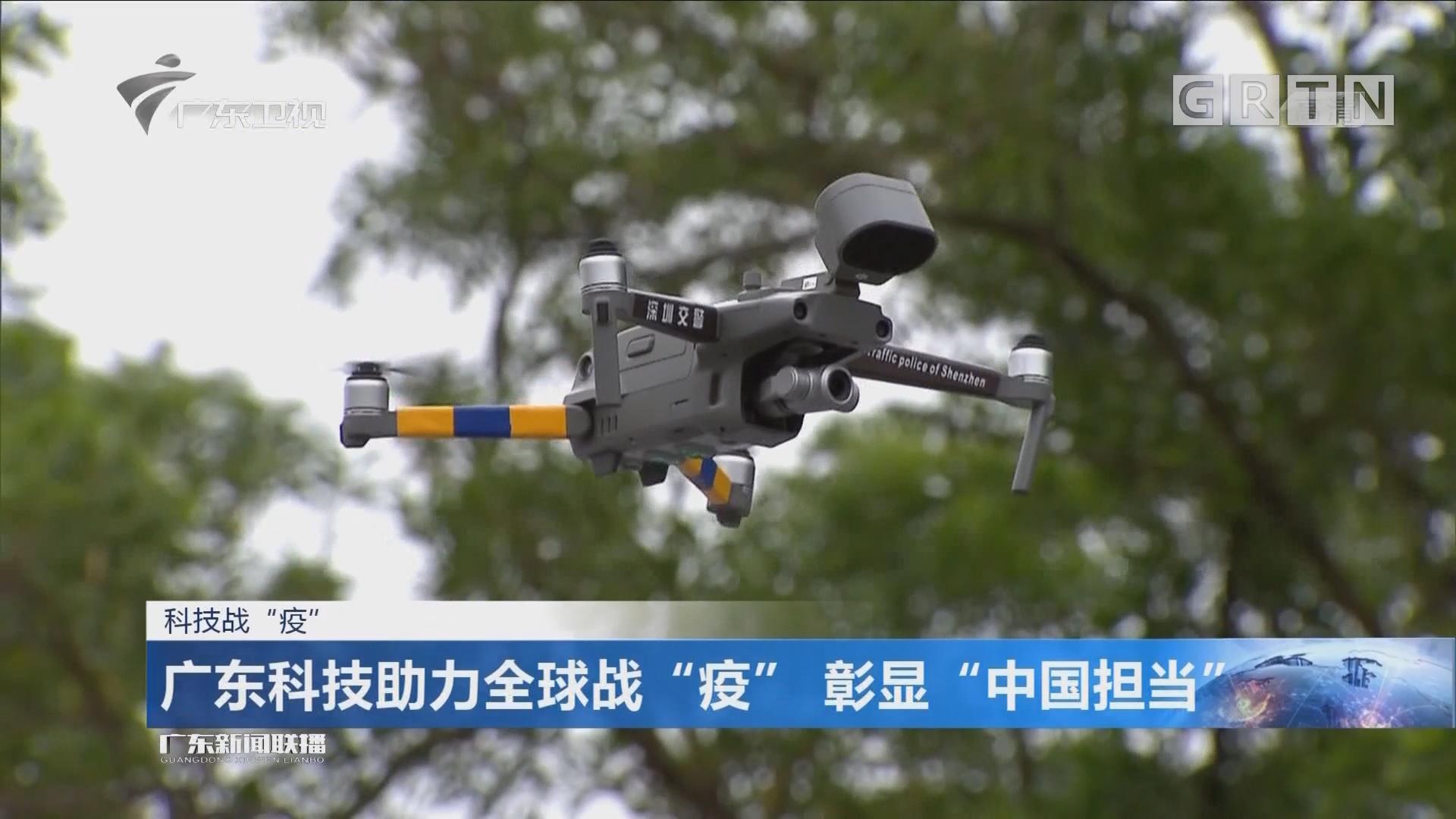 广东科技助力全球战