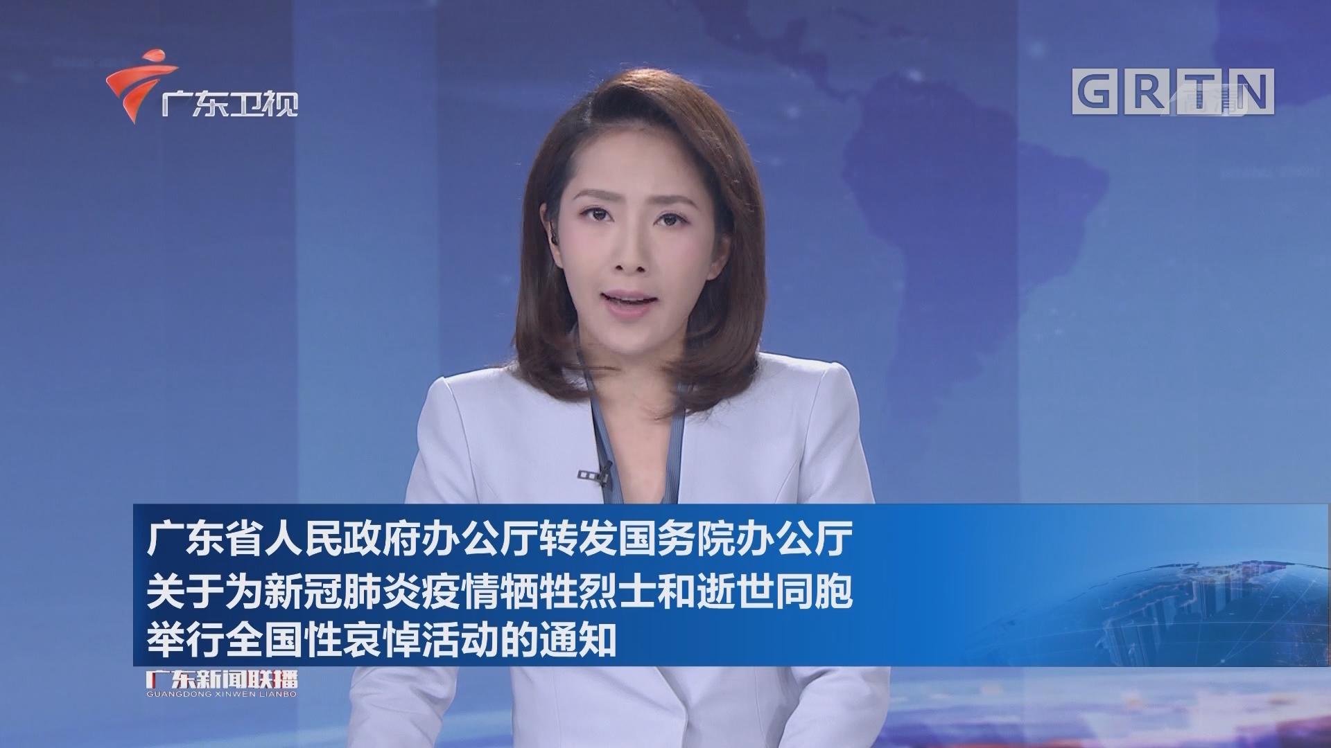 广东省人民政府办公厅转发国务院办公厅关于为新冠肺炎疫情牺牲烈士和逝世同胞举行全国性哀悼活动的通知