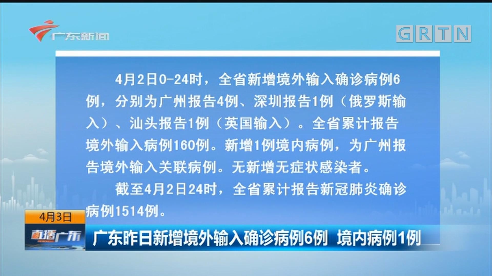广东昨日新增境外输入确诊病例6例 境内病例1例