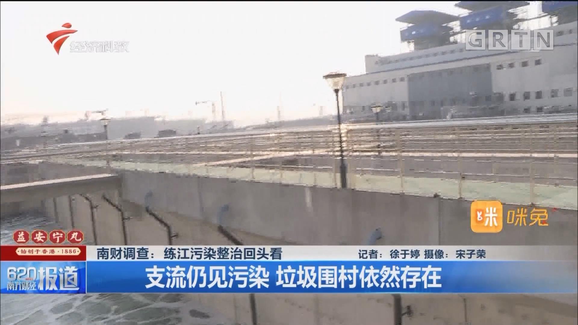 南财调查:练江污染整治回头看 支流仍见污染 垃圾围村依然存在