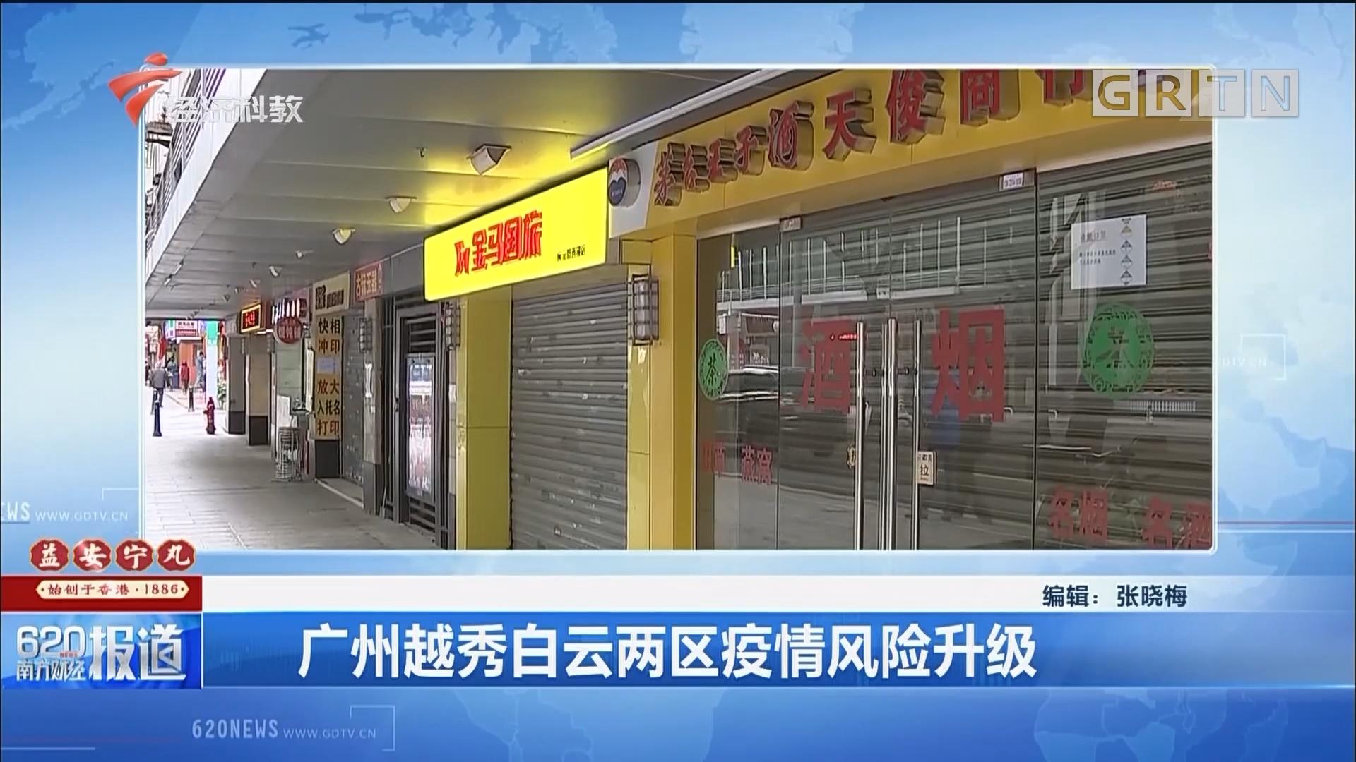广州越秀白云两区疫情风险升级