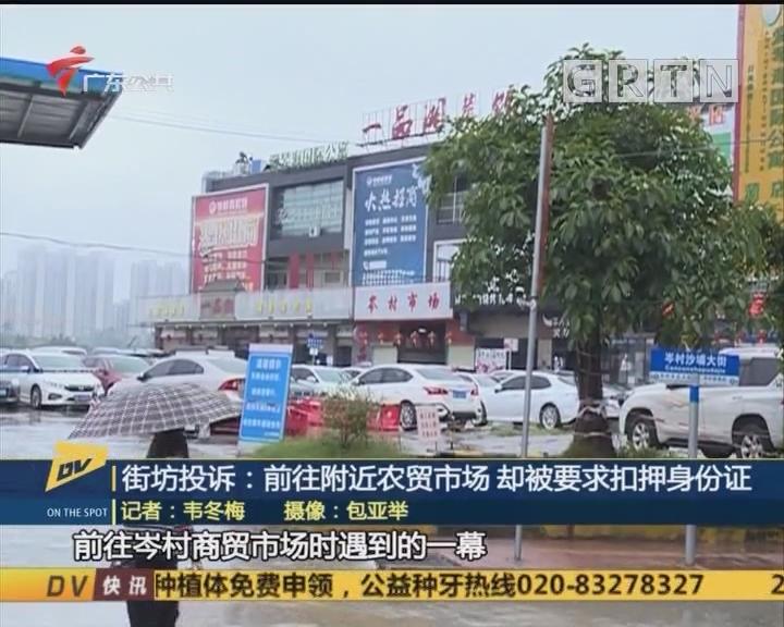 (DV现场)街坊投诉:前往附近农贸市场 却被要求扣押身份证