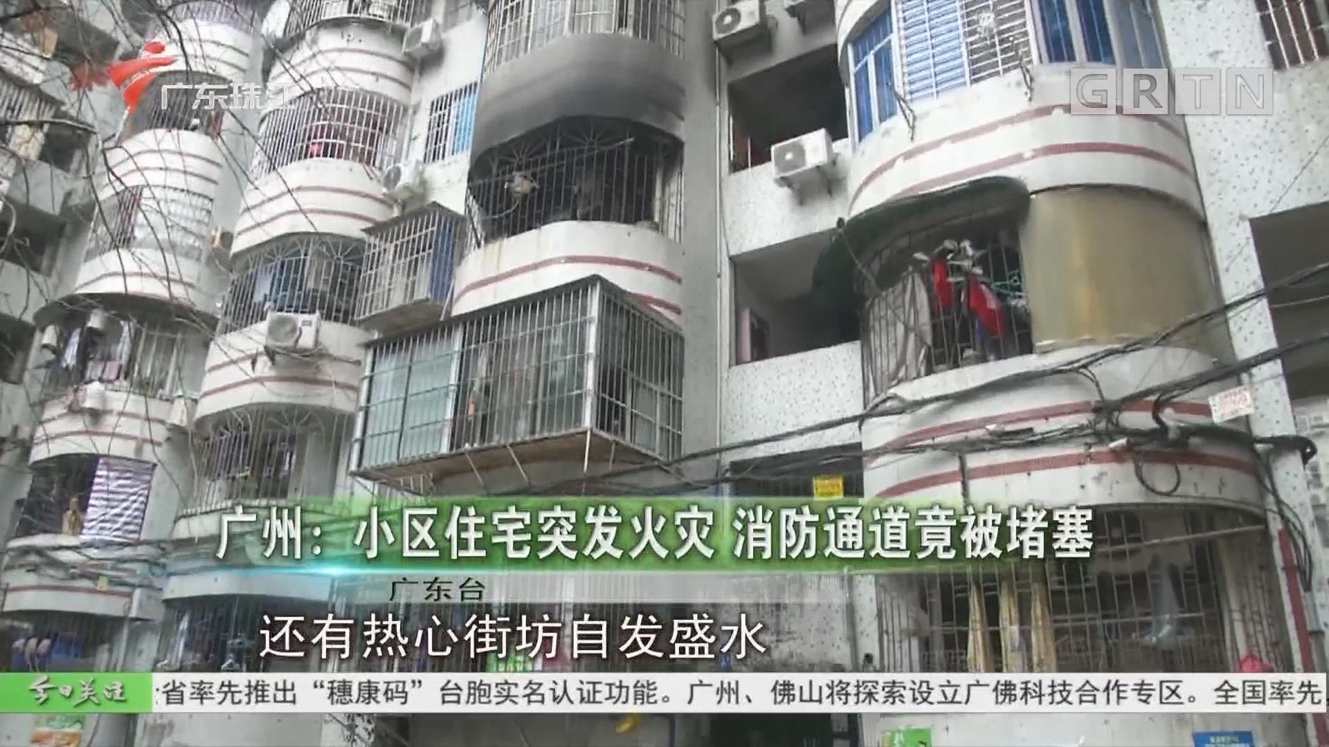 广州:小区住宅突发火灾 消防通道竟被堵塞