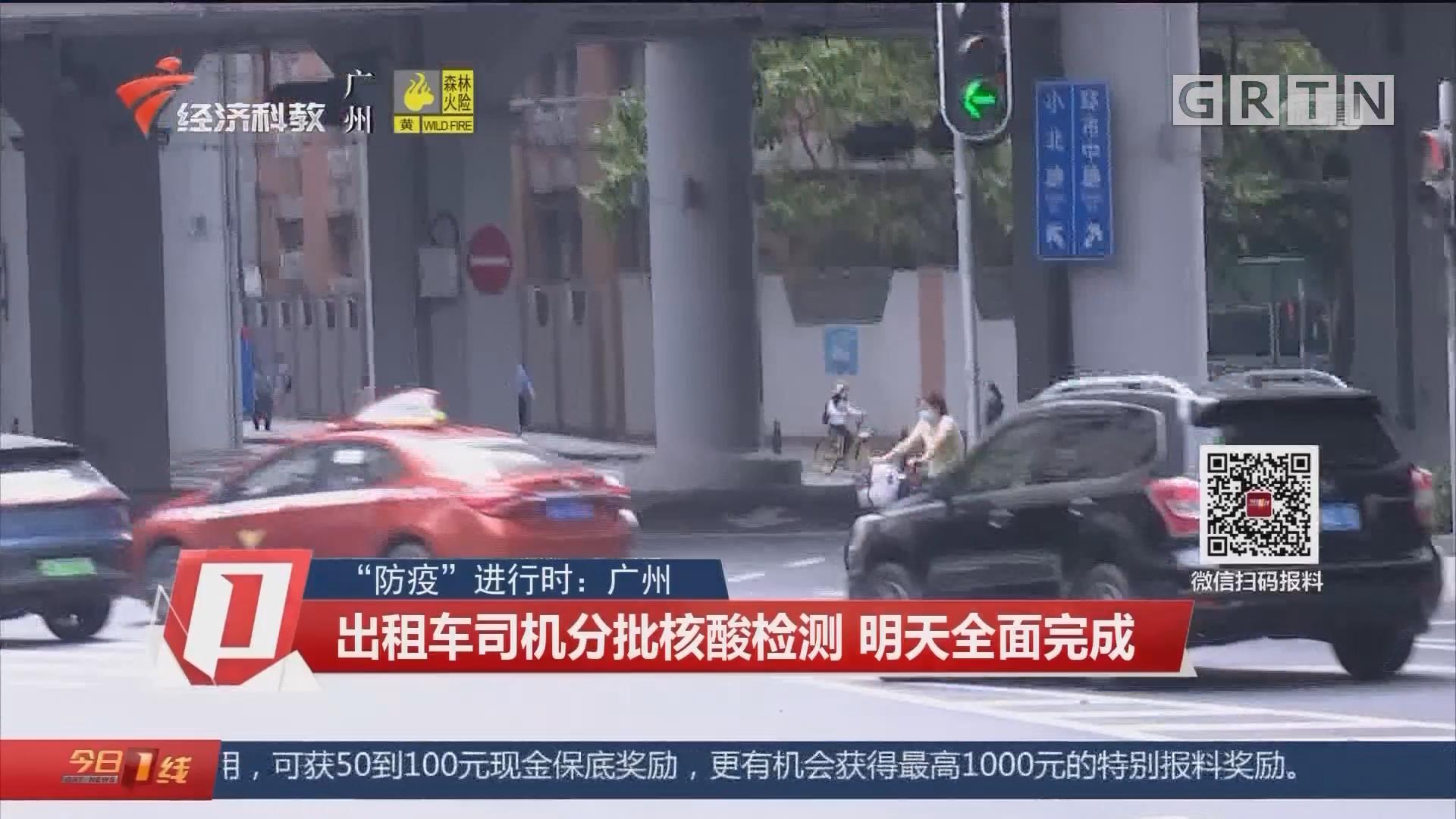 """""""防疫""""进行时:广州 出租车司机分批核酸检测 明天全面完成"""