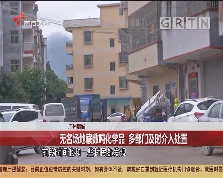 广州增城 无名场地藏数吨化学品 多部门及时介入处置