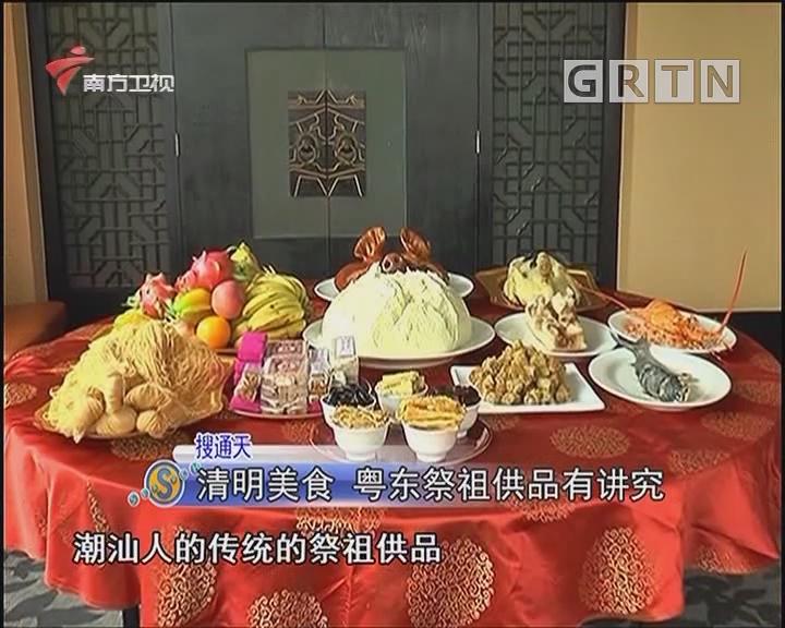 清明美食 粵東祭祖供品有講究