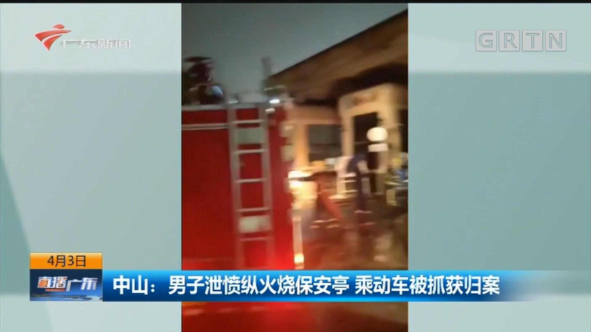 中山:男子泄愤纵火烧保安亭 乘动车被抓获归案