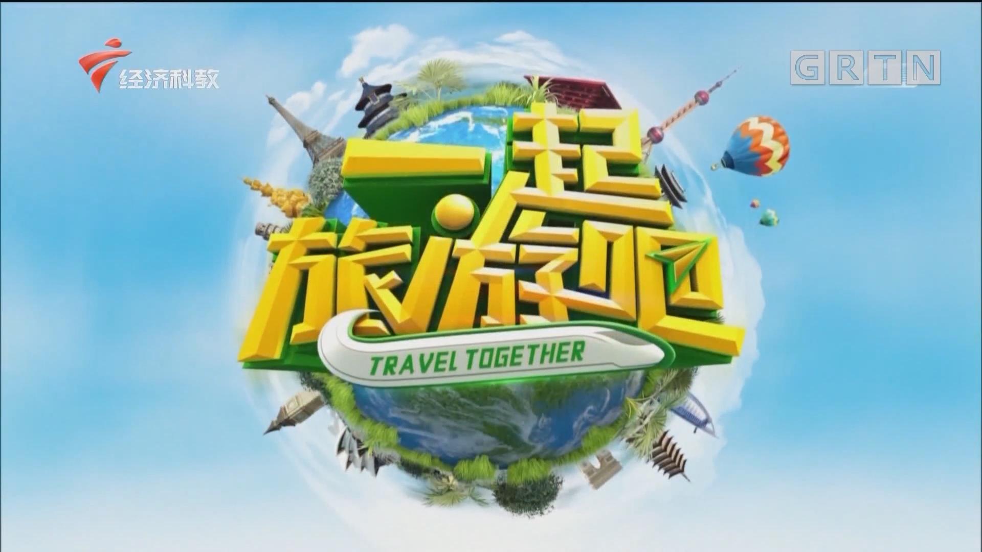 [HD][2020-04-05]一起旅游吧