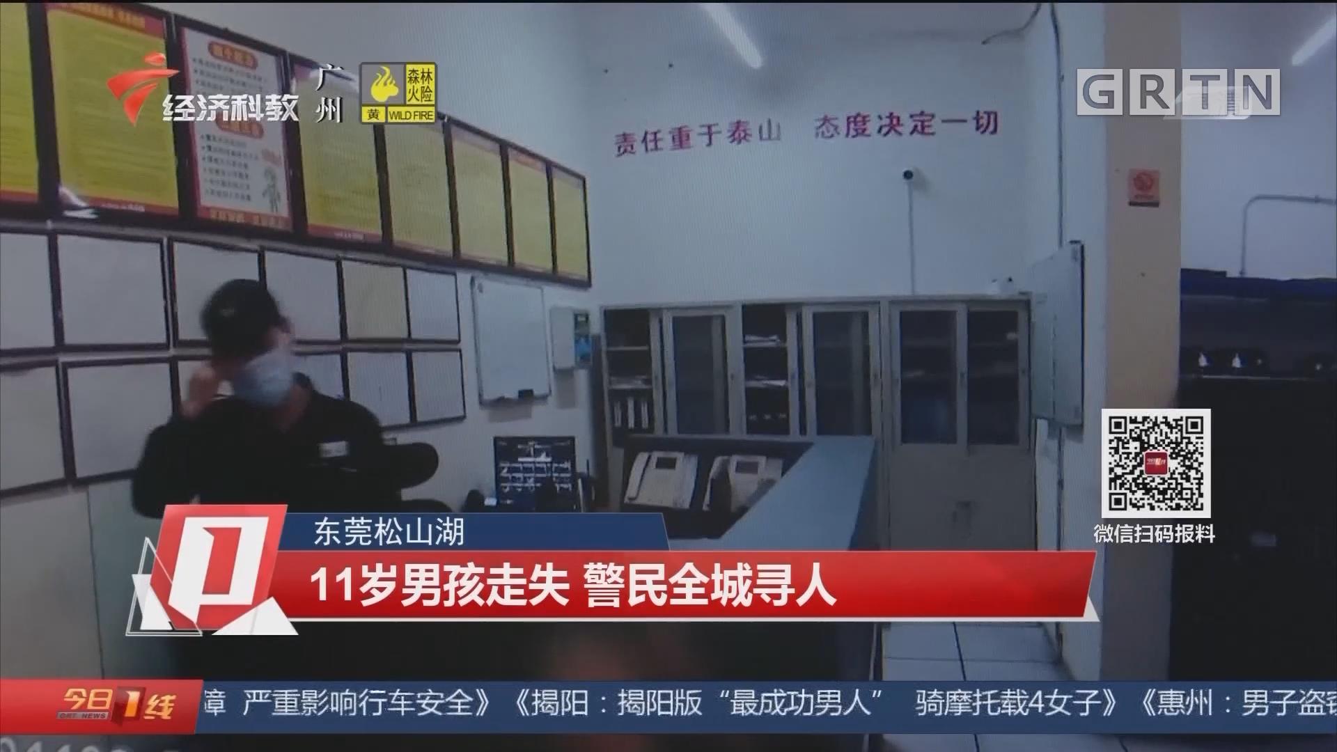 东莞松山湖:11岁男孩走失 警民全城寻人