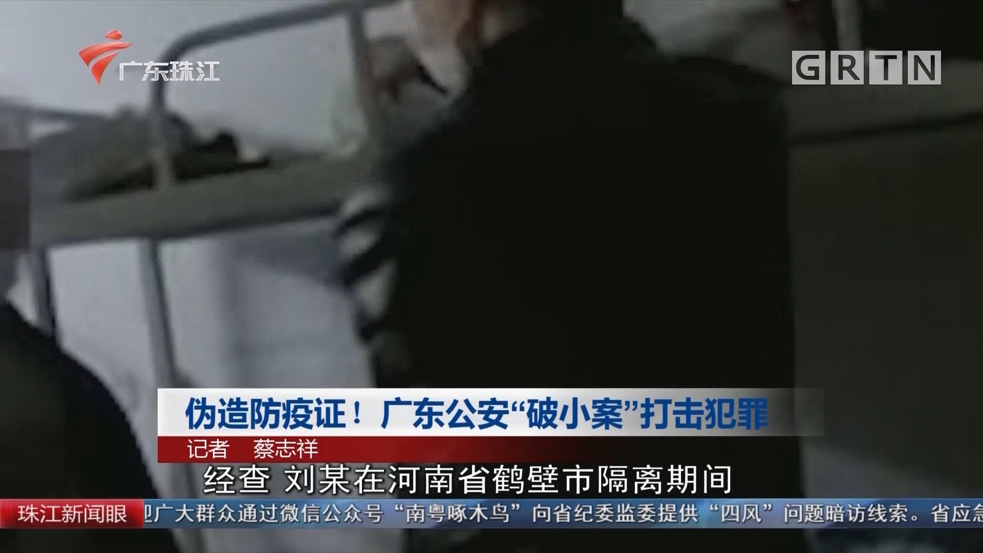 """伪造防疫证!广东公安""""破小案""""打击犯罪"""