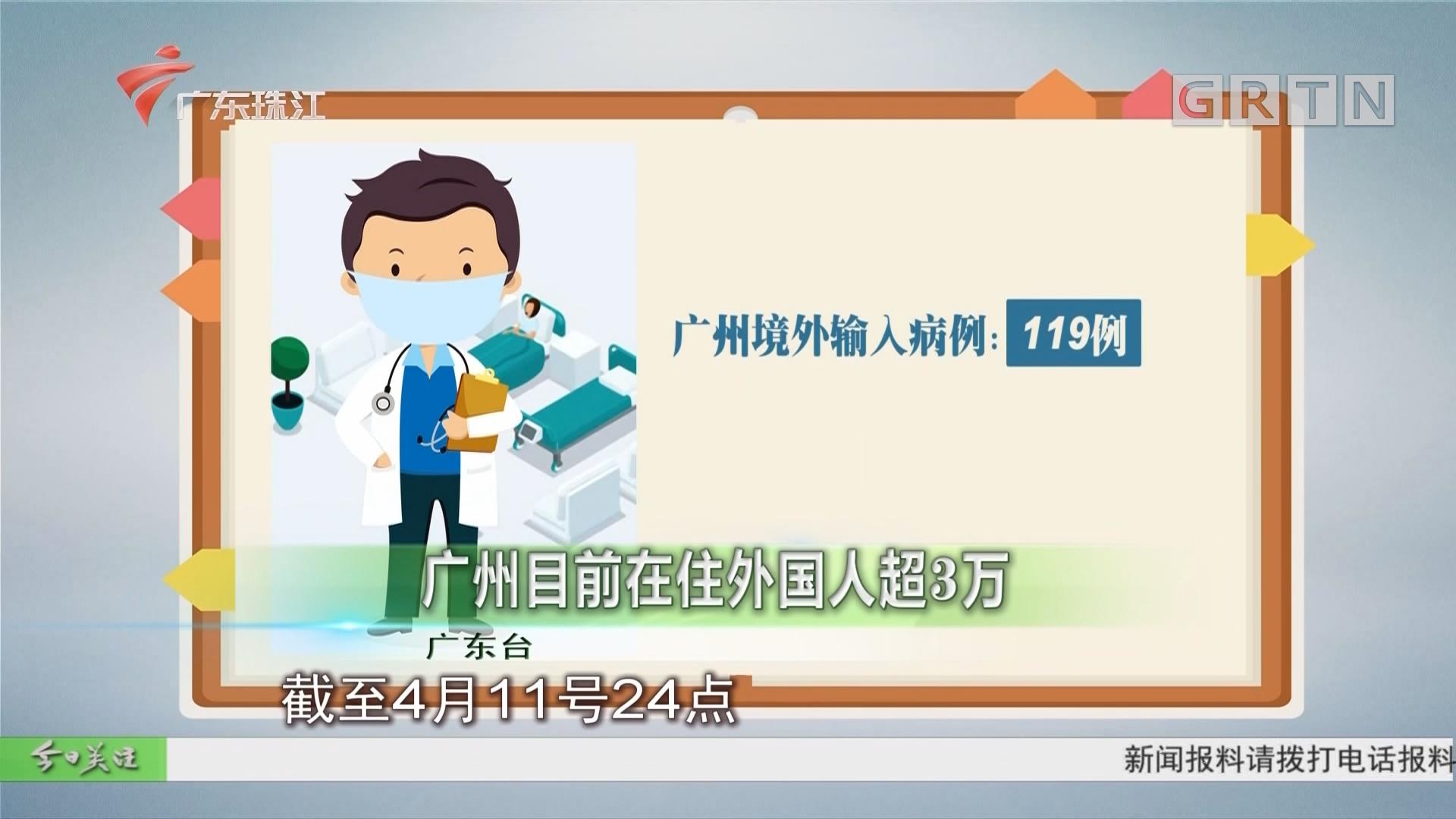 广州目前在住外国人超3万