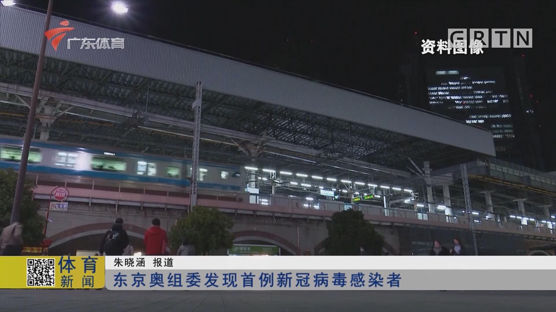 東京奧組委發現首例新冠病毒感染者