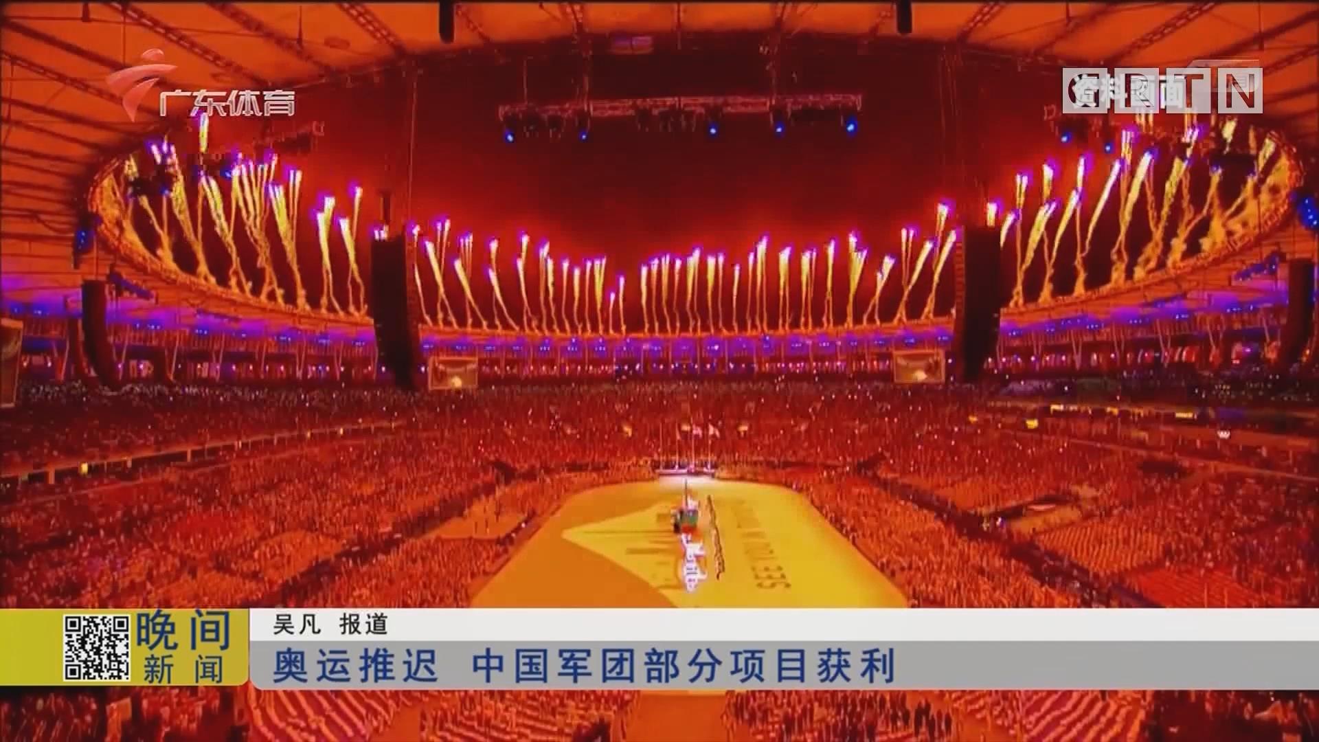 奥运推迟 中国军团部分项目获利