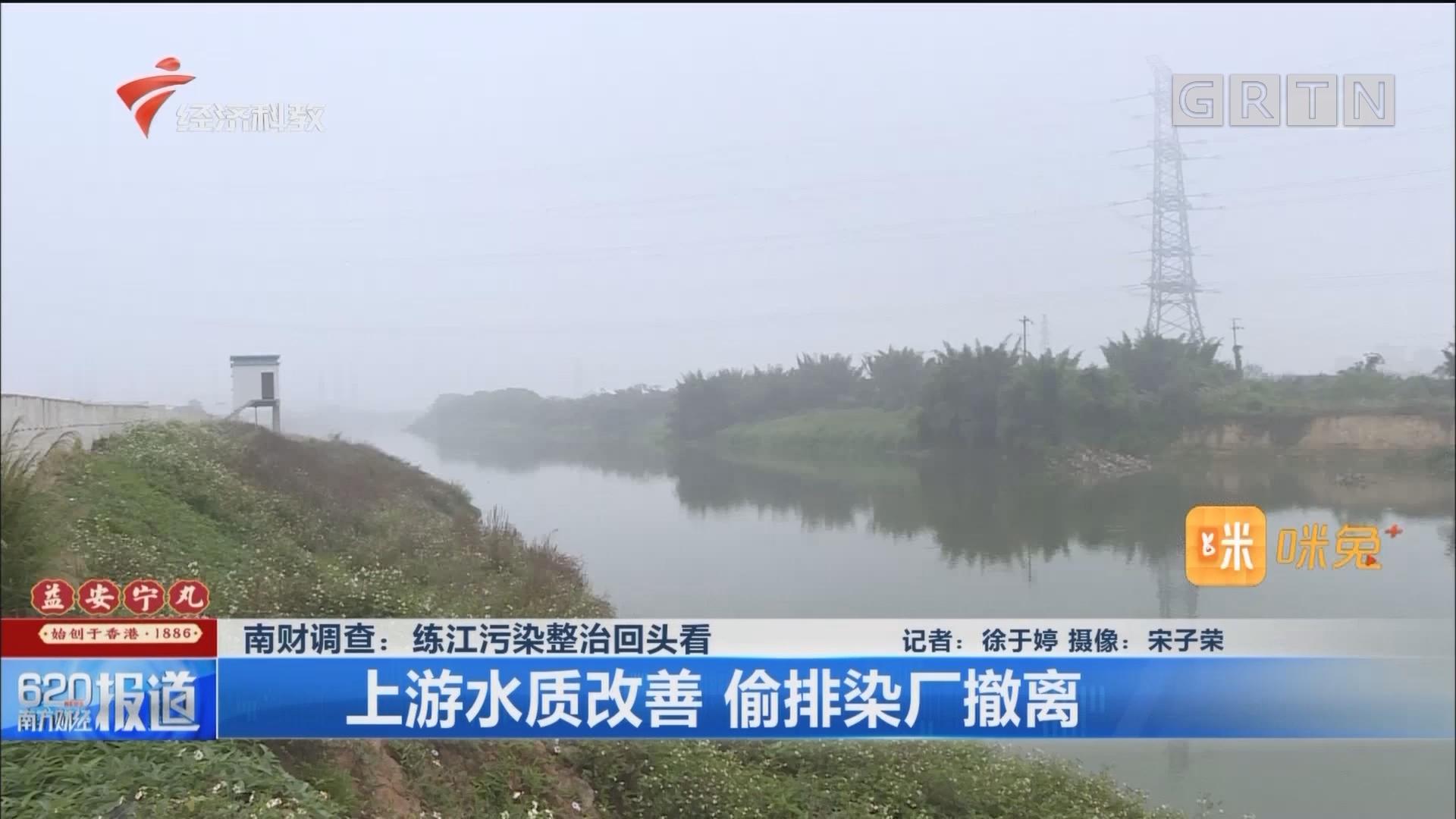南财调查:练江污染整治回头看 上游水质改善 偷排染厂撤离