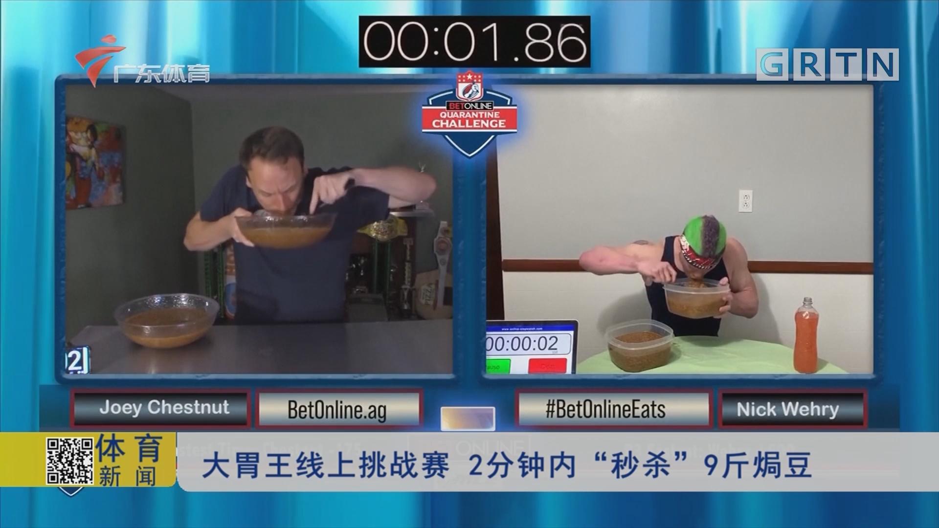 """大胃王線上挑戰賽 2分鐘內""""秒殺"""" 9斤焗豆"""