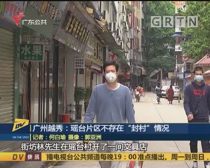 "(DV现场)广州越秀:瑶台片区不存在""封村""情况"