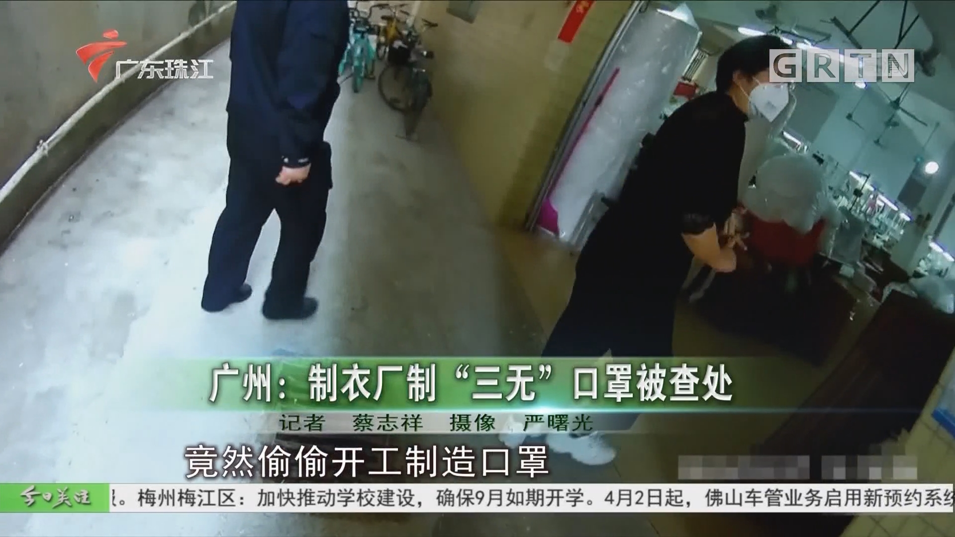 """广州:制衣厂制""""三无""""口罩被查处"""