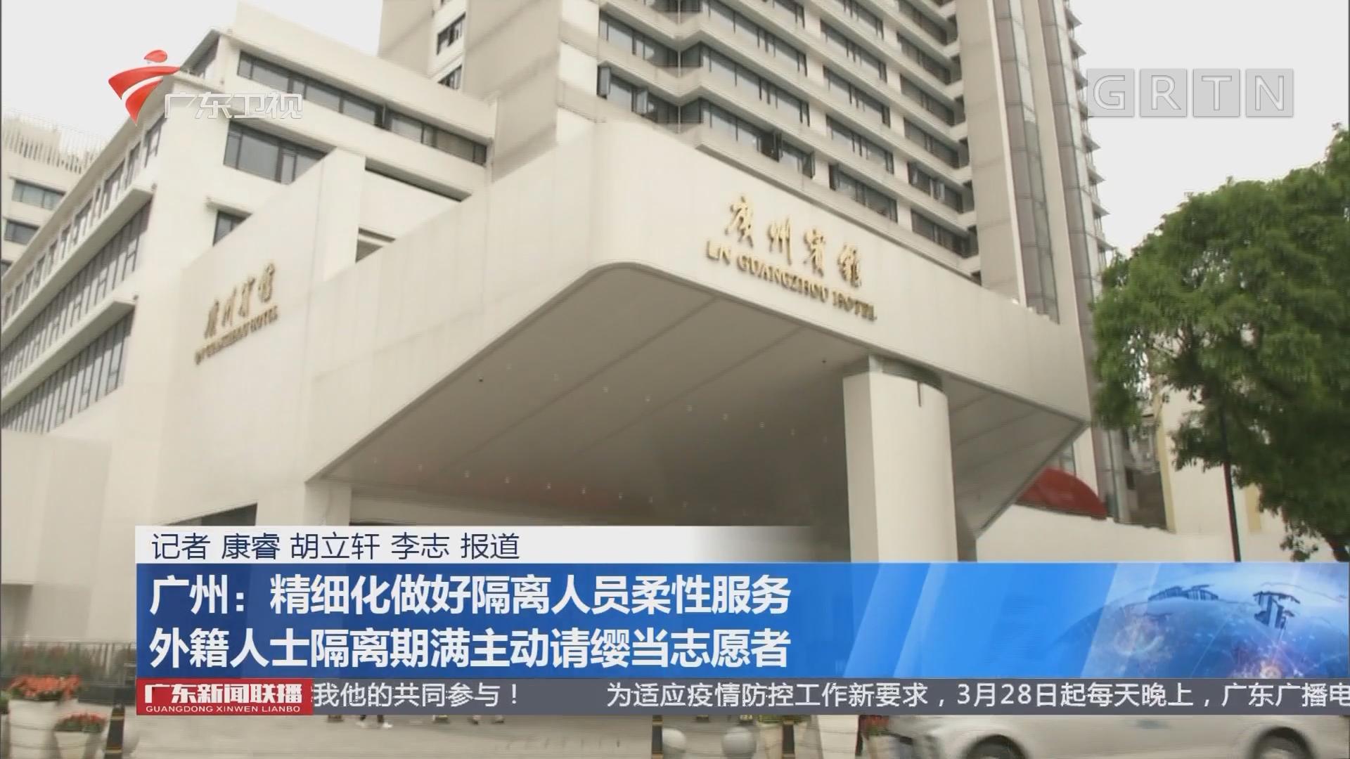广州:精细化做好隔离人员柔性服务 外籍人士隔离期满主动请缨当志愿者