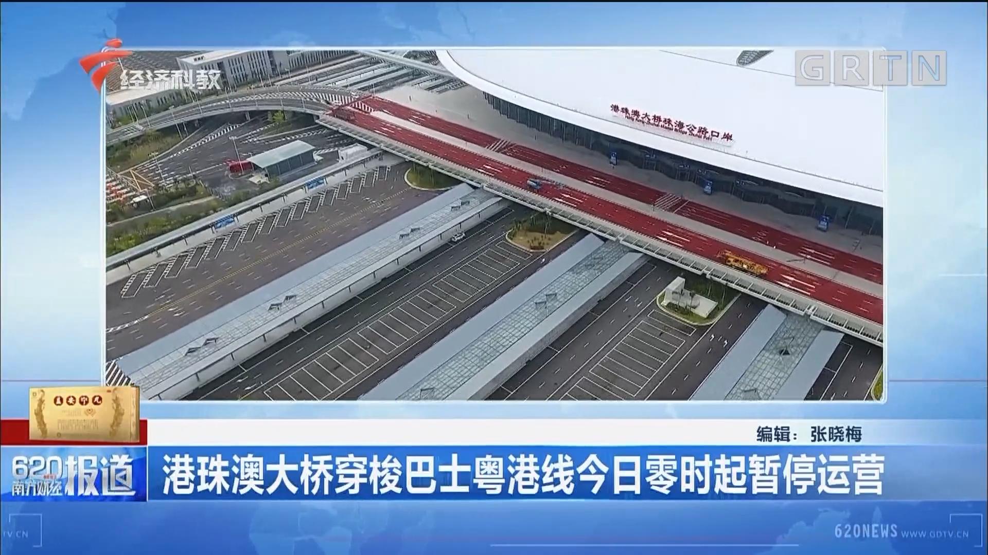 港珠澳大桥穿梭巴士粤港线今日零时起暂停运营