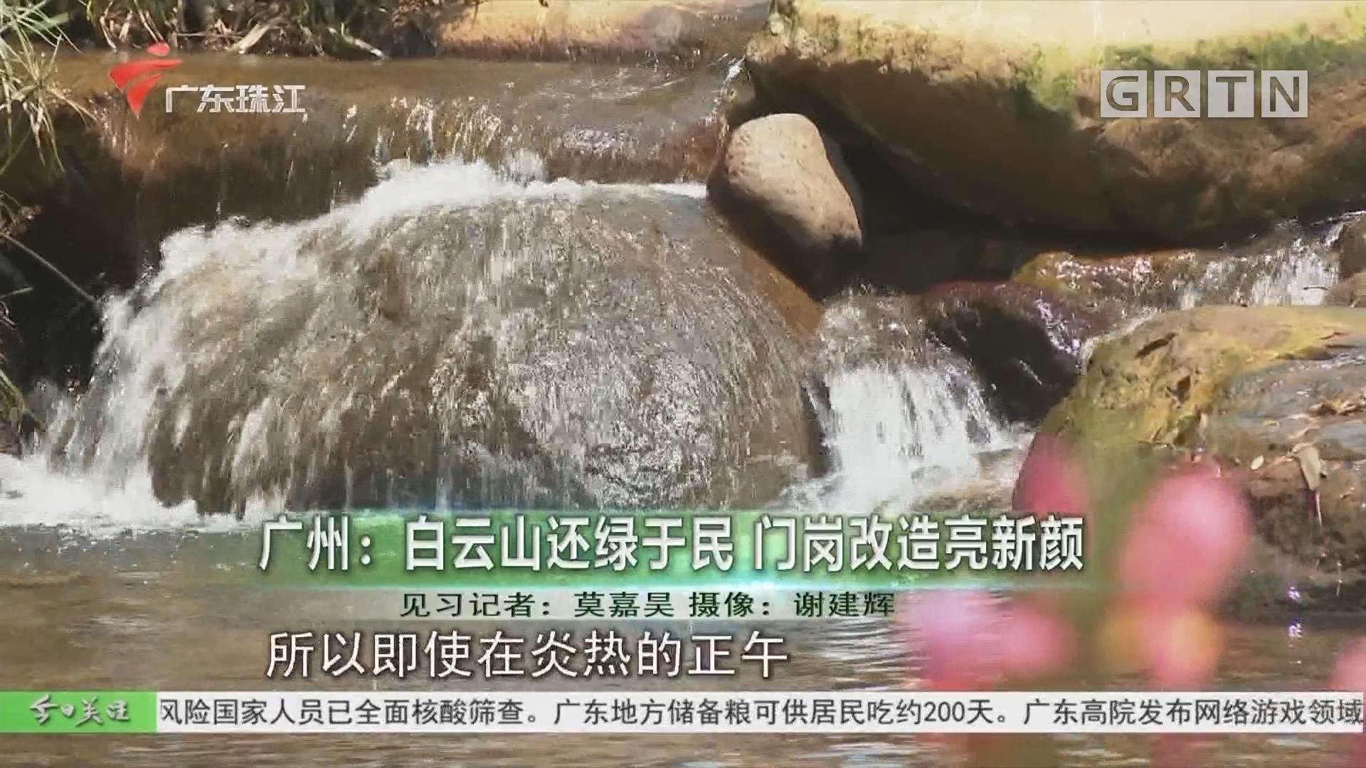 广州:白云山还绿于民 门岗改造亮新颜