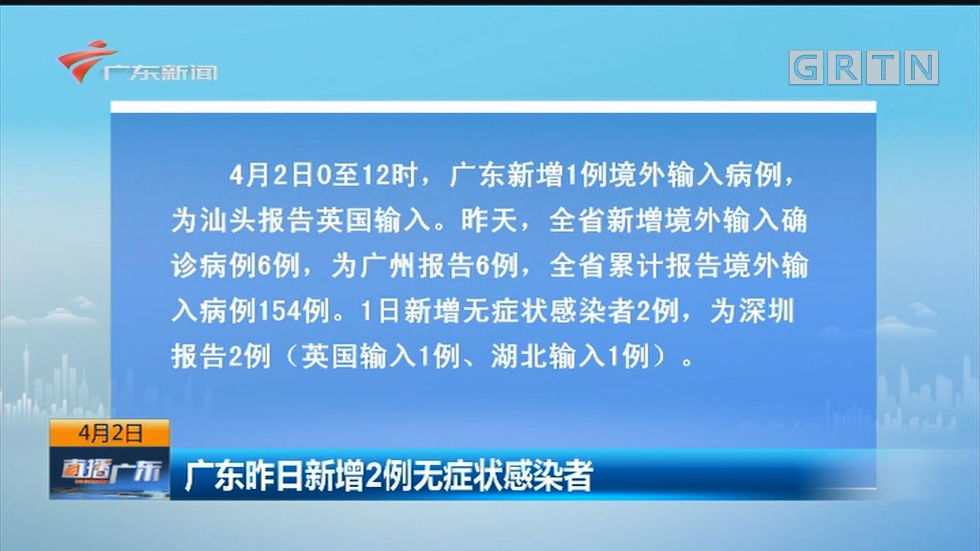 广东昨日新增2例无症状感染者