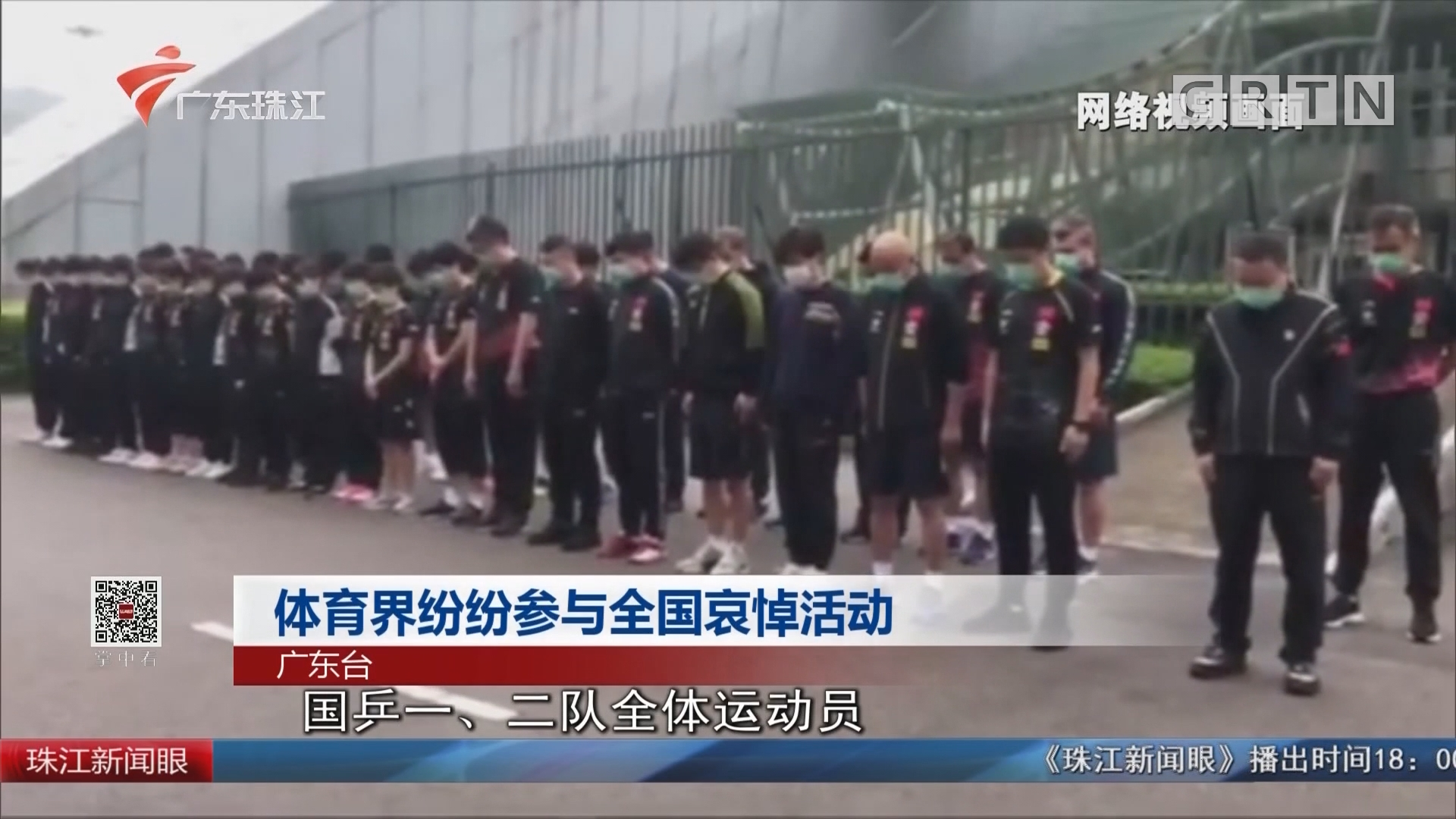 体育界纷纷参与全国哀悼活动