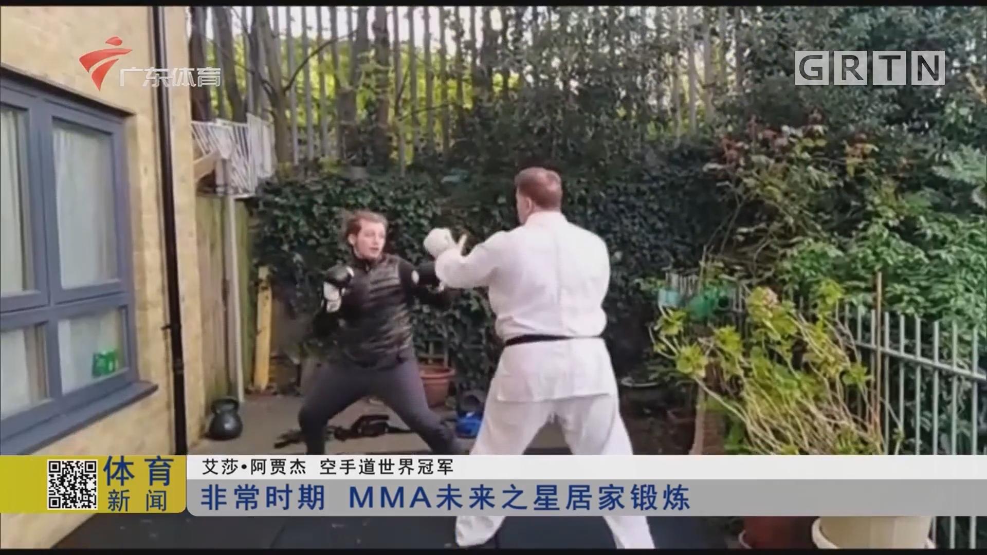 非常时期 MMA未来之星居家锻炼