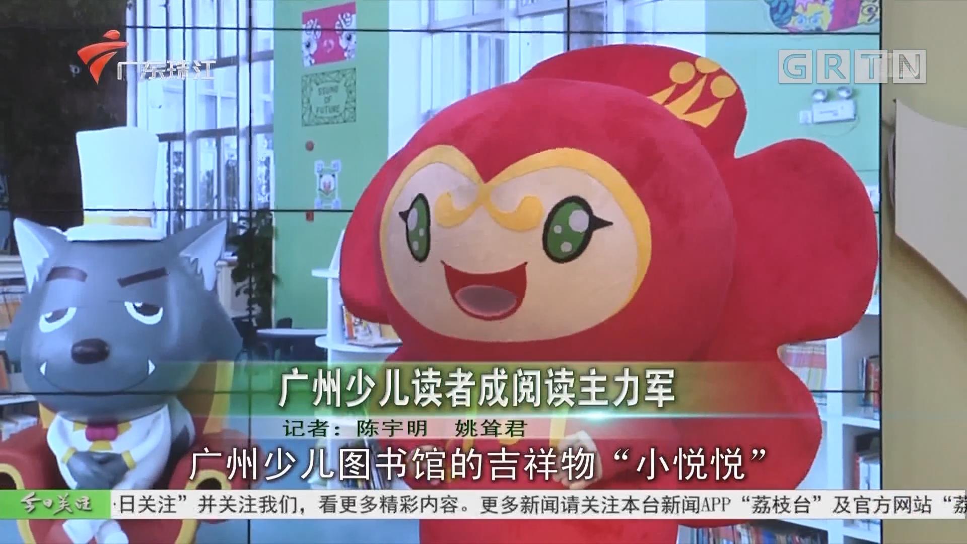 广州少儿读者成阅读主力军