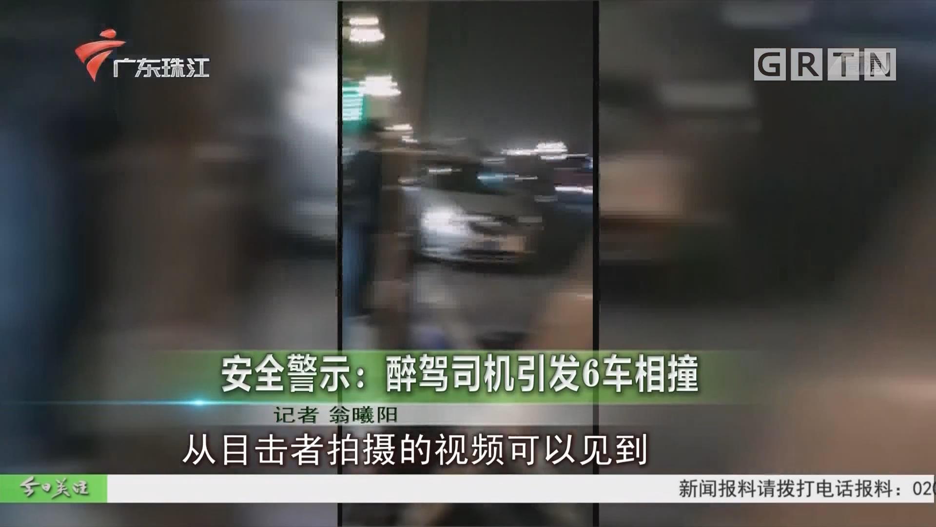 安全警示:醉驾司机引发6车相撞